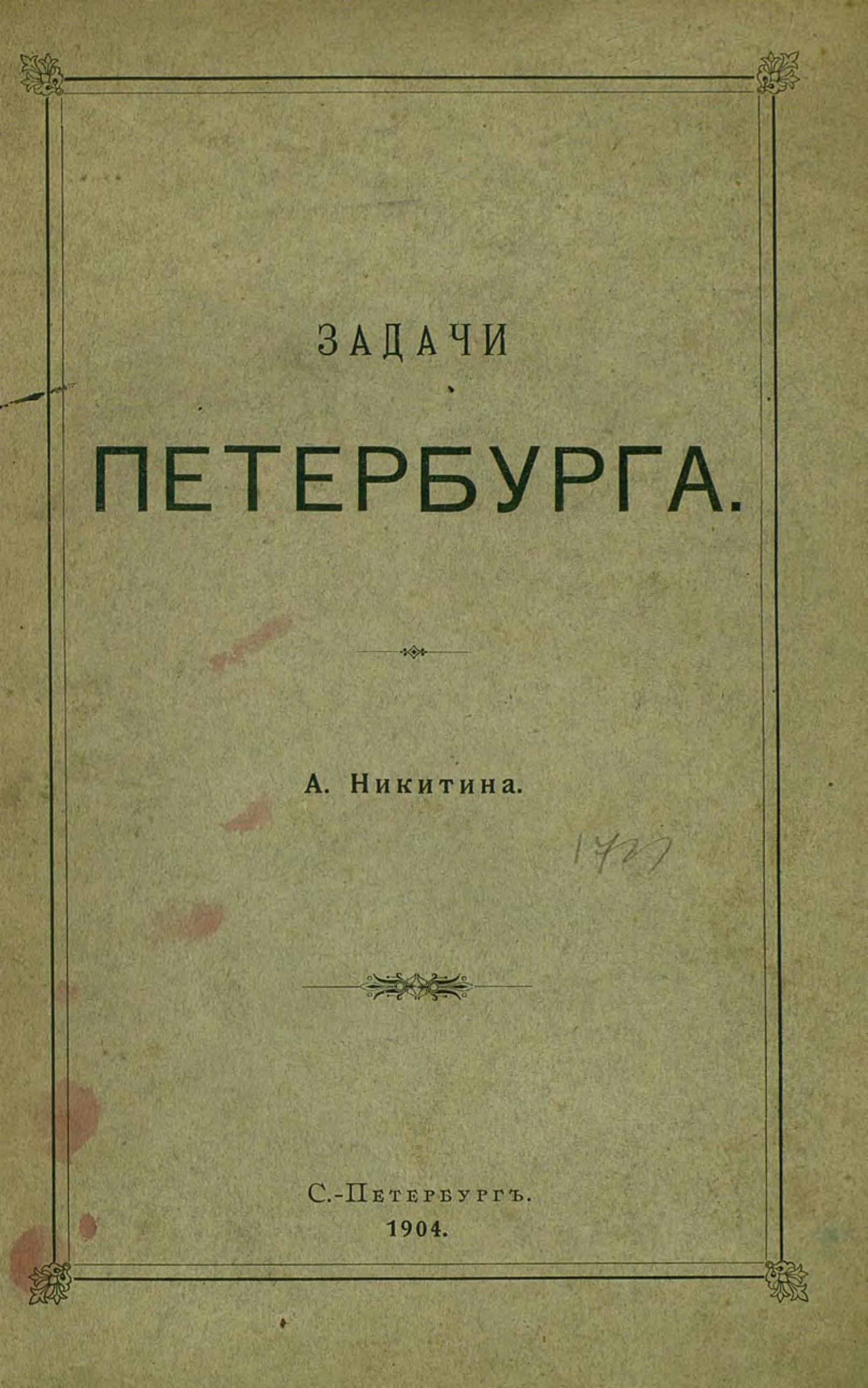 Коллектив авторов Задачи Петербурга коллектив авторов афоризмы