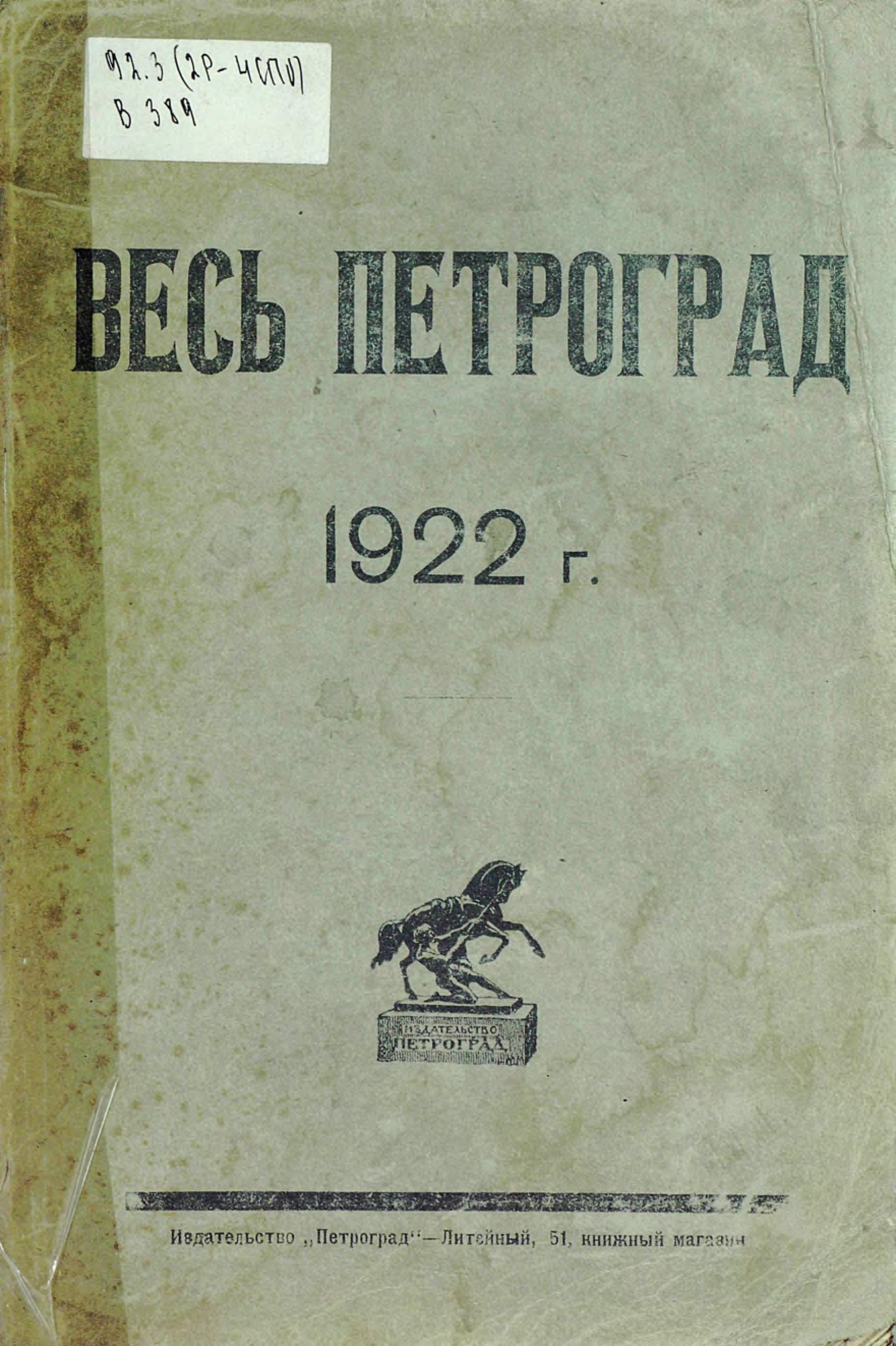 Коллектив авторов Весь Петроград на 1922 год коллектив авторов весь петроград на 1922 год