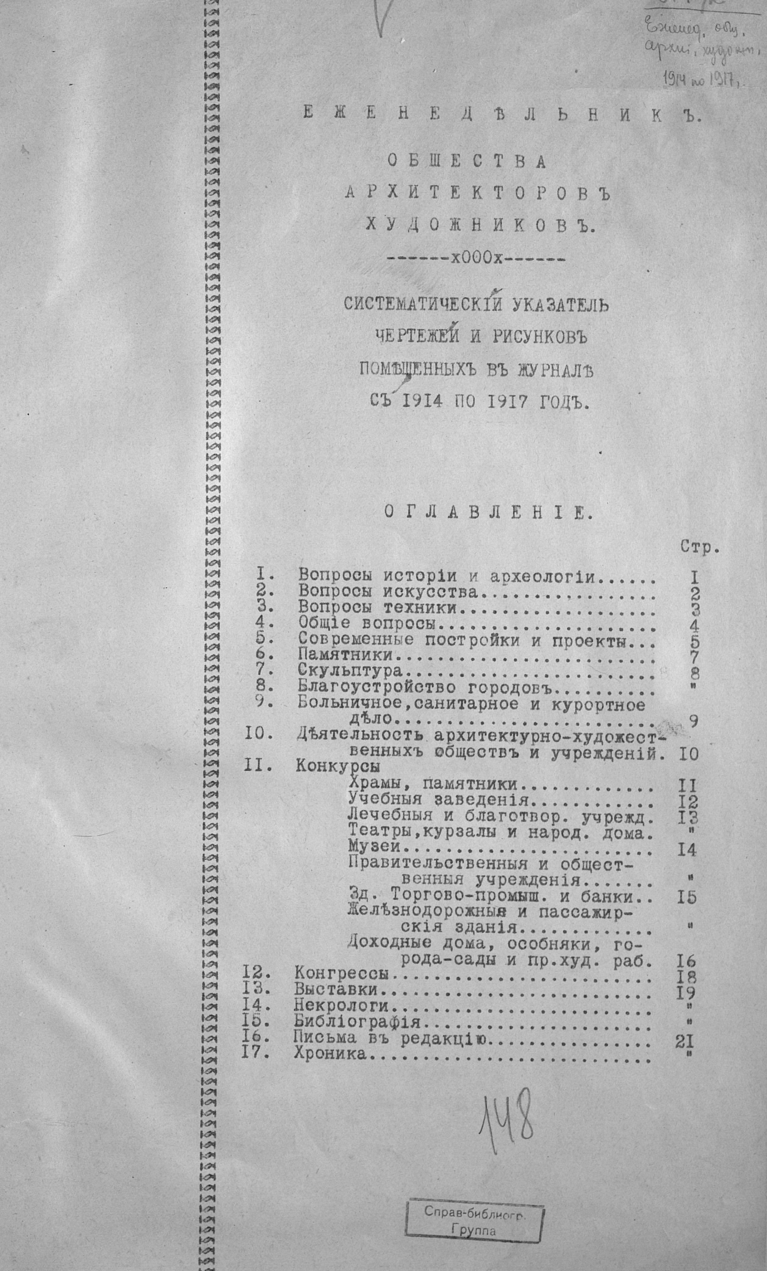 Еженедельник Общества архитекторов-художников
