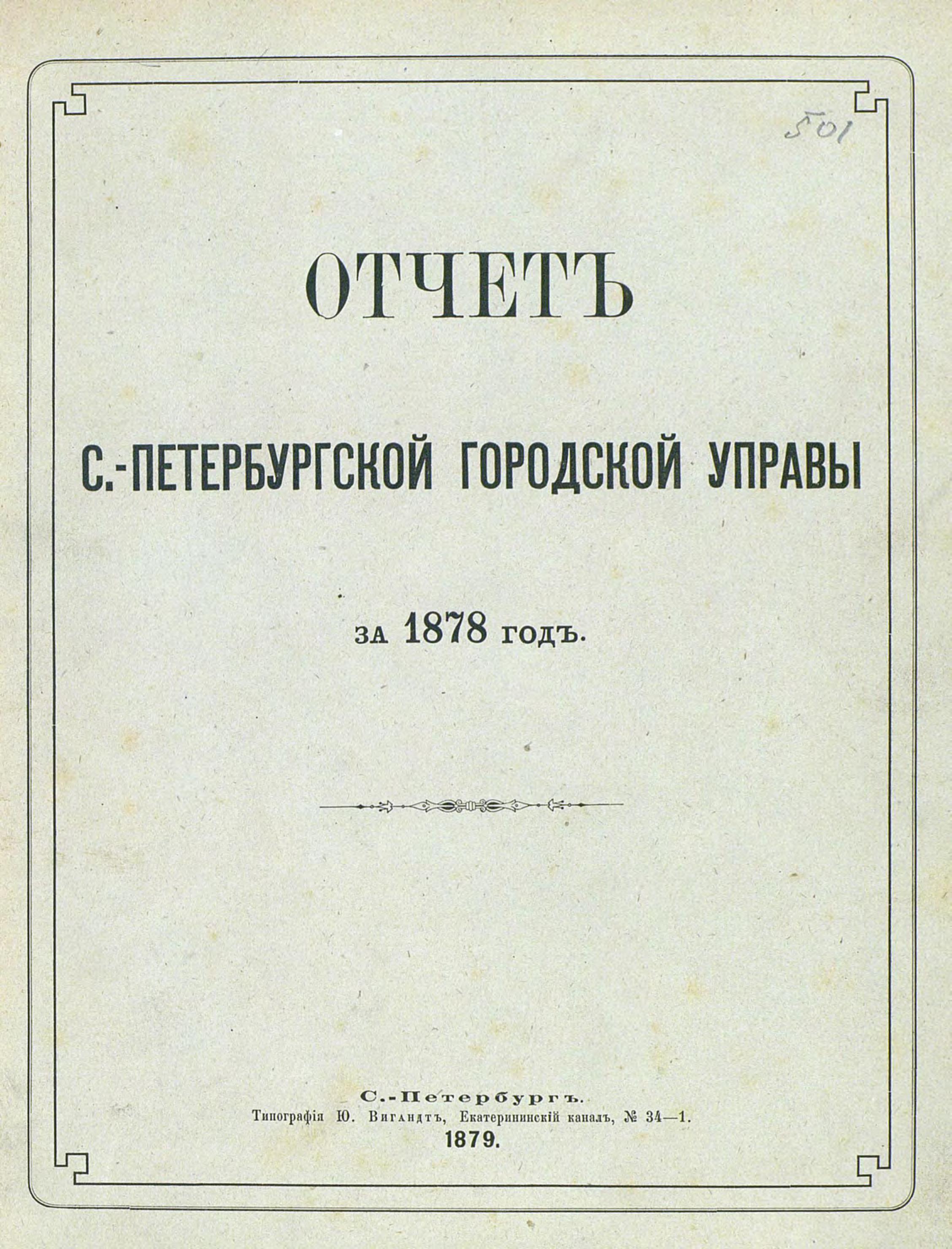 Коллектив авторов Отчет городской управы за 1878 г. коллектив авторов всеобщий календарь на 1918 г сокращ
