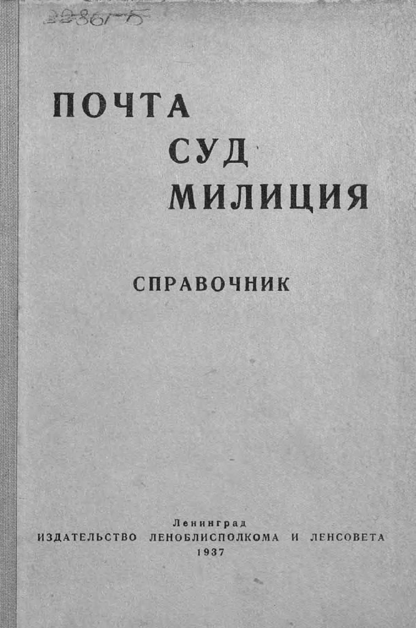 Коллектив авторов Почта. Суд. Милиция цена 2017