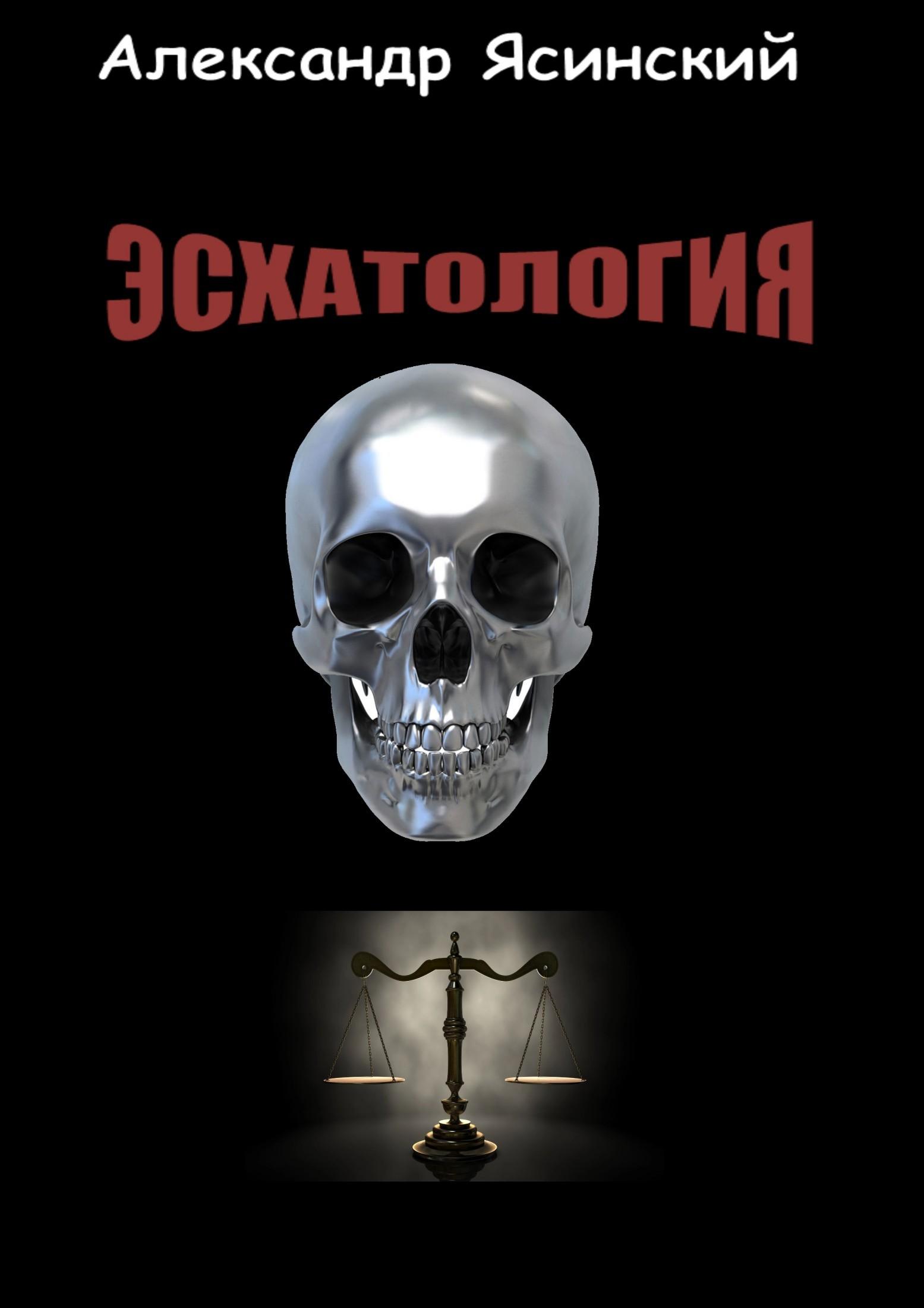 Александр Сергеевич Ясинский Эсхатология александр сергеевич ясинский эсхатология