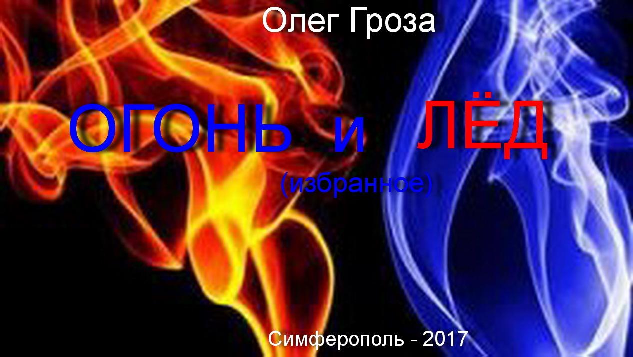 Олег Гроза Огонь и лед андрей швиденко зеркало души стихотворения ожизни илюбви