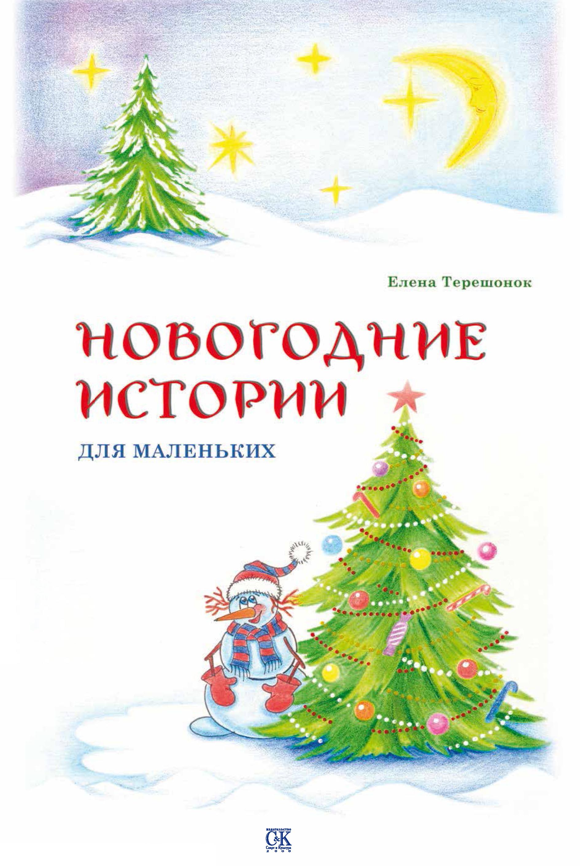 Елена Терешонок Новогодние истории для маленьких елена королевская рождественские и новогодние стихи для всей семьи isbn 9785449034892