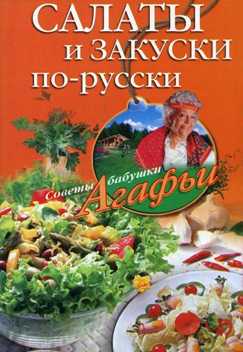 Агафья Звонарева Салаты и закуски по-русски