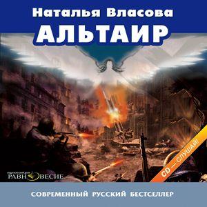 Наталья Власова Альтаир цена и фото