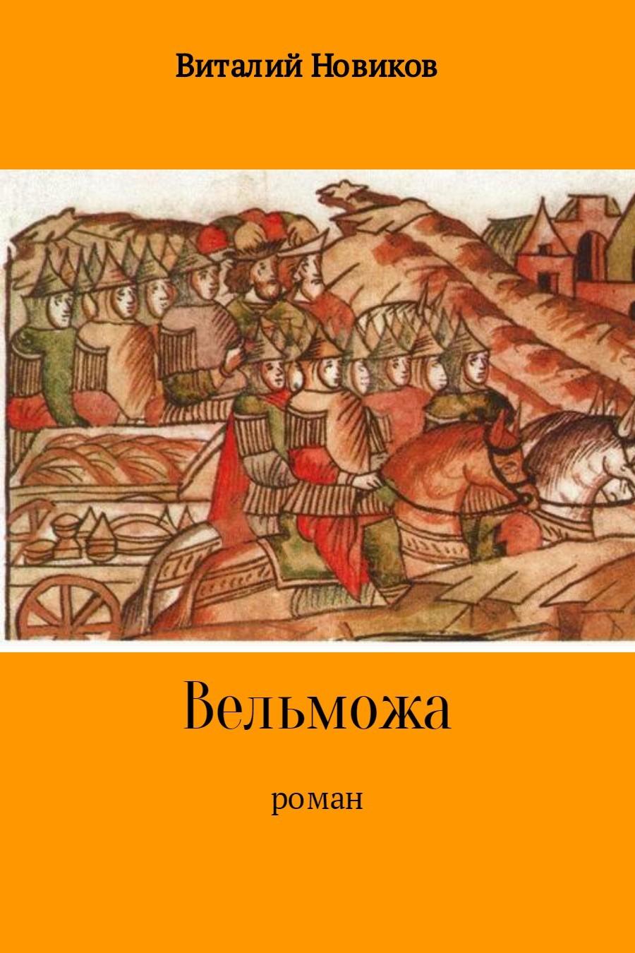 Виталий Новиков Вельможа виталий новиков тёмное вино