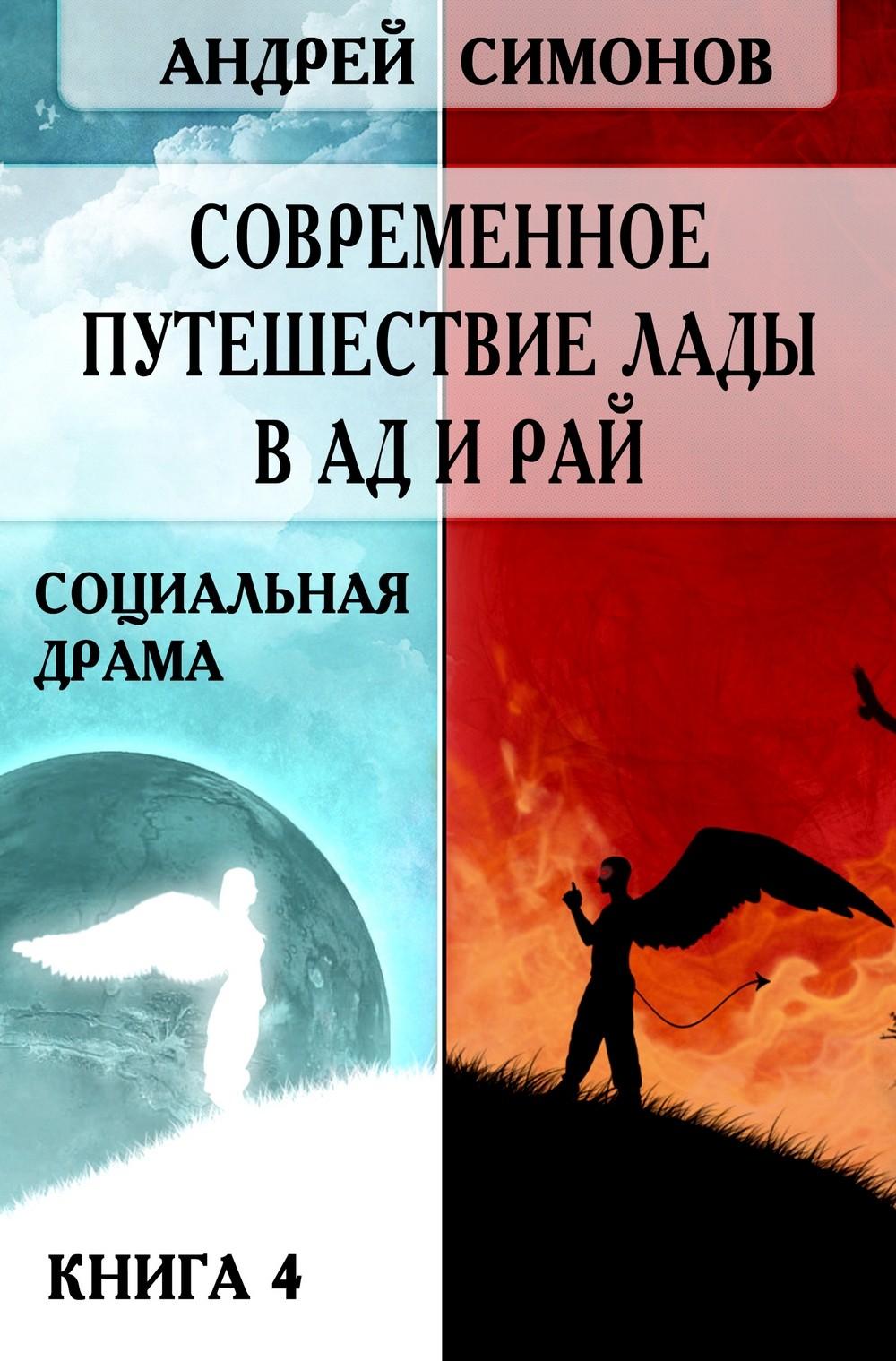 Андрей Симонов Современное путешествие Лады в ад и рай