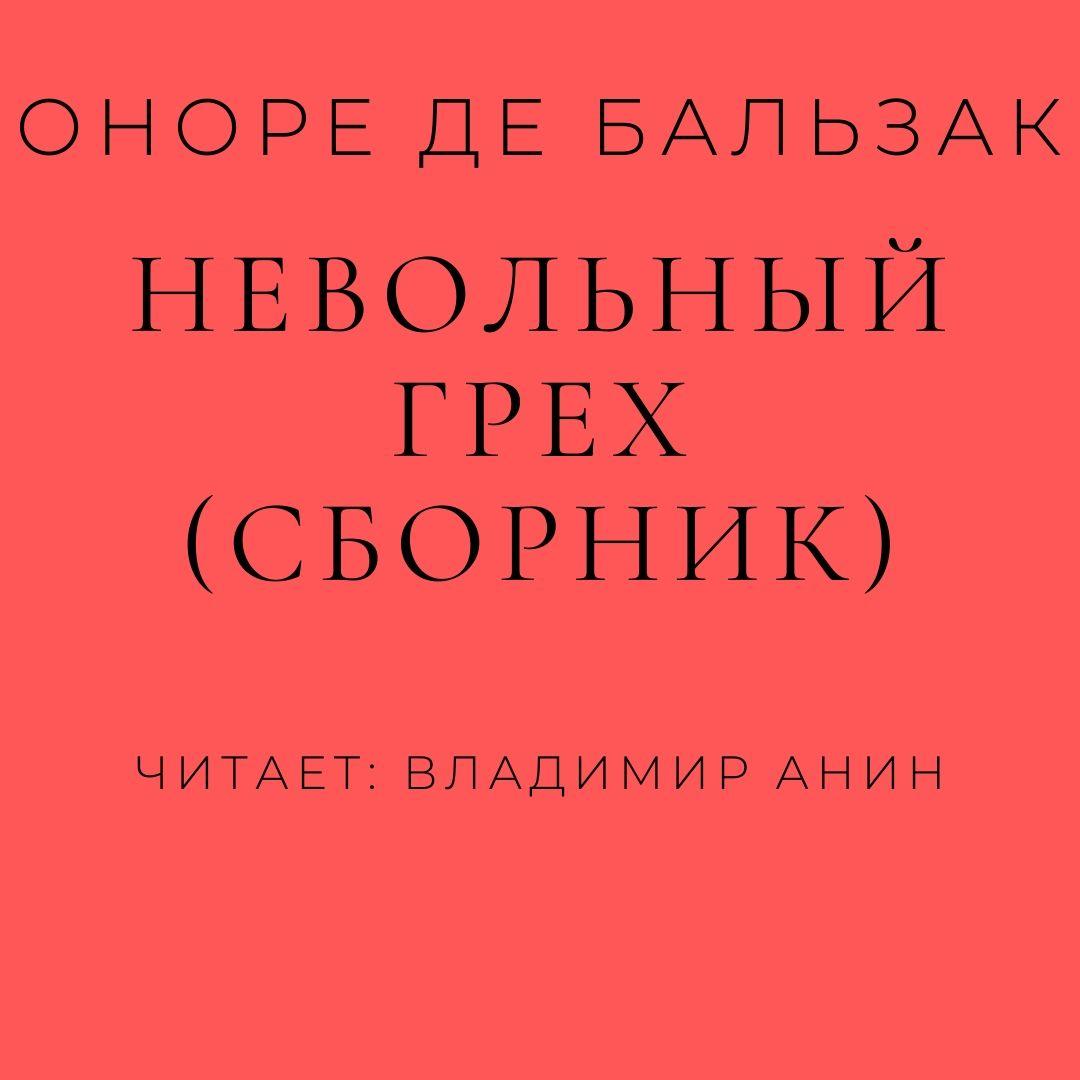цена на Оноре де Бальзак Невольный грех (сборник)