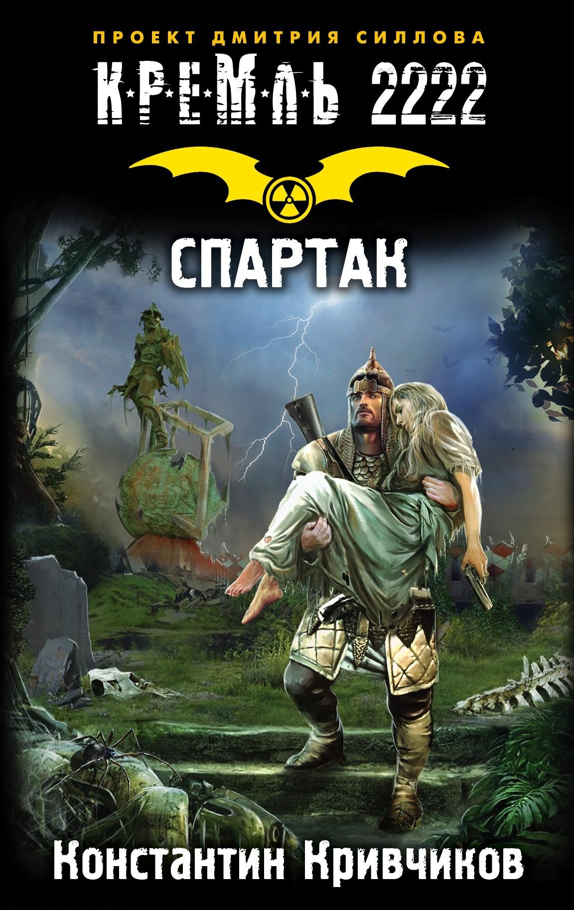 Константин Кривчиков Кремль 2222. Спартак
