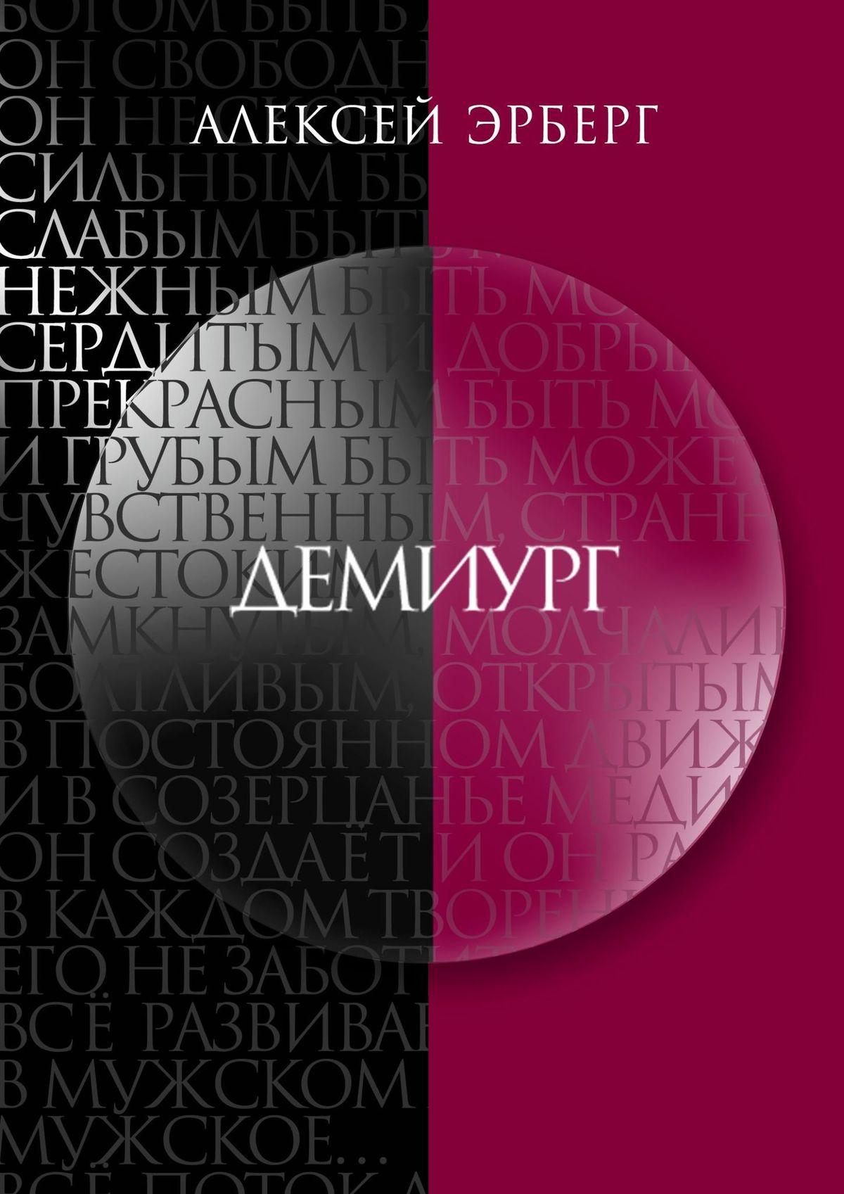 Алексей Эрберг Демиург