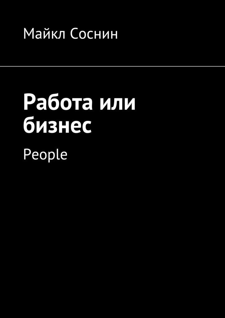 Майкл Соснин Работа или бизнес. People