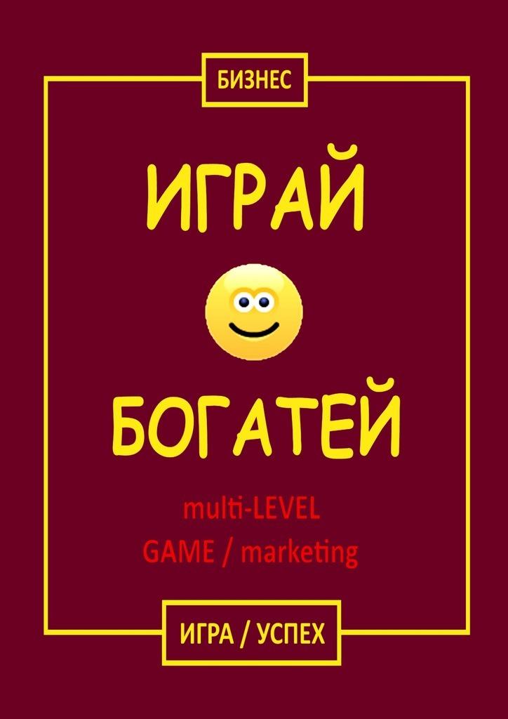 Бизнес Играй & Богатей multi-LEVEL GAME / marketing. Игра / Успех уорри эрик герой mlm 7 шагов чтобы стать профессионалом в сетевом маркетинге