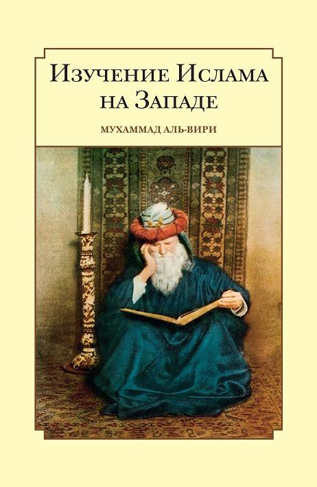 Мухаммад Аль-Вири Изучение ислама на Западе шайх мухаммад содик мухаммад юсуф ижтимоий одоблар социальные адабы на узбекском языке