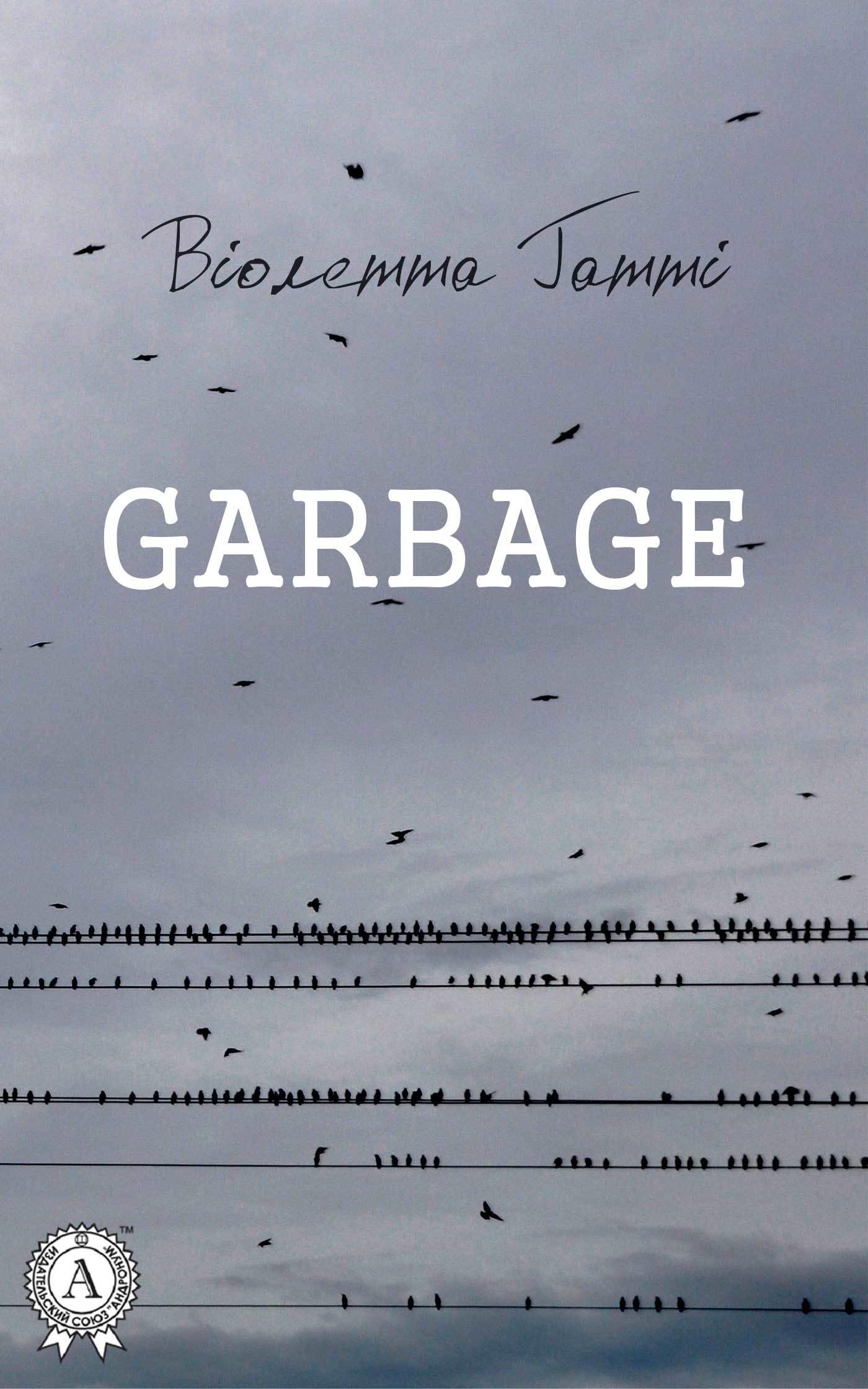 Віолетта Гатті Garbage garbage garbage strange little birds