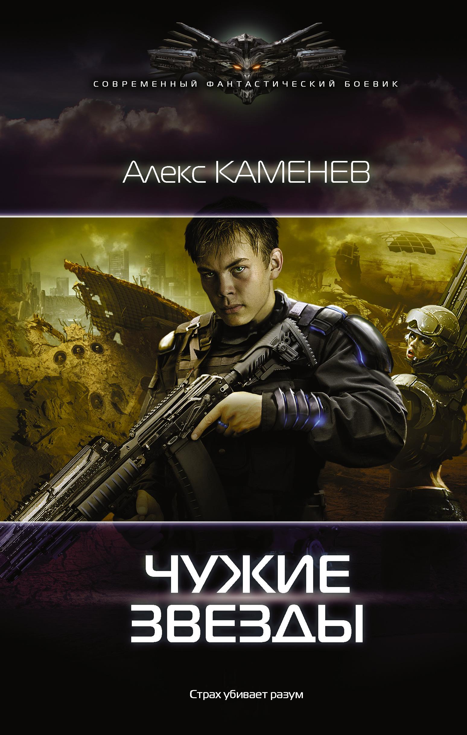 Алекс Каменев Чужие звезды цены онлайн