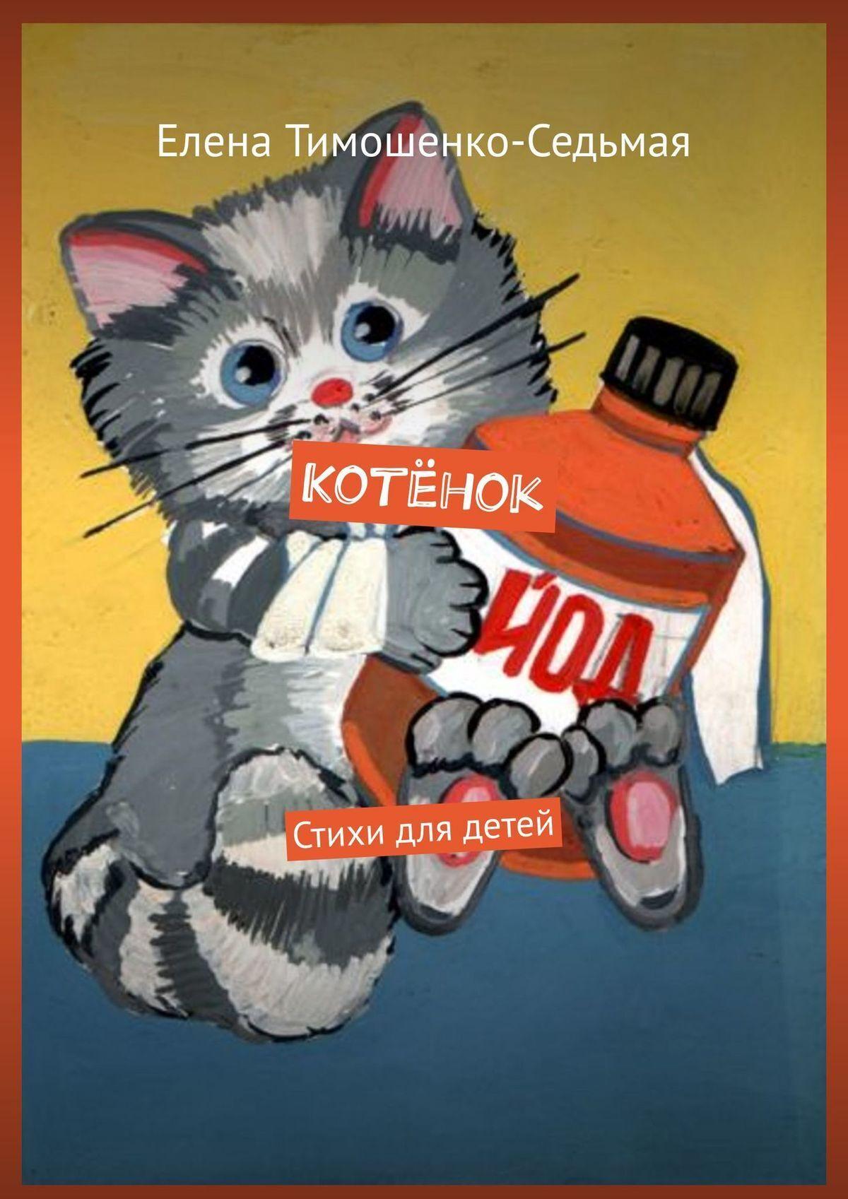Елена Тимошенко-Седьмая Котёнок. Стихи для детей globo спот globo oberon 57881 2 kkvzhee