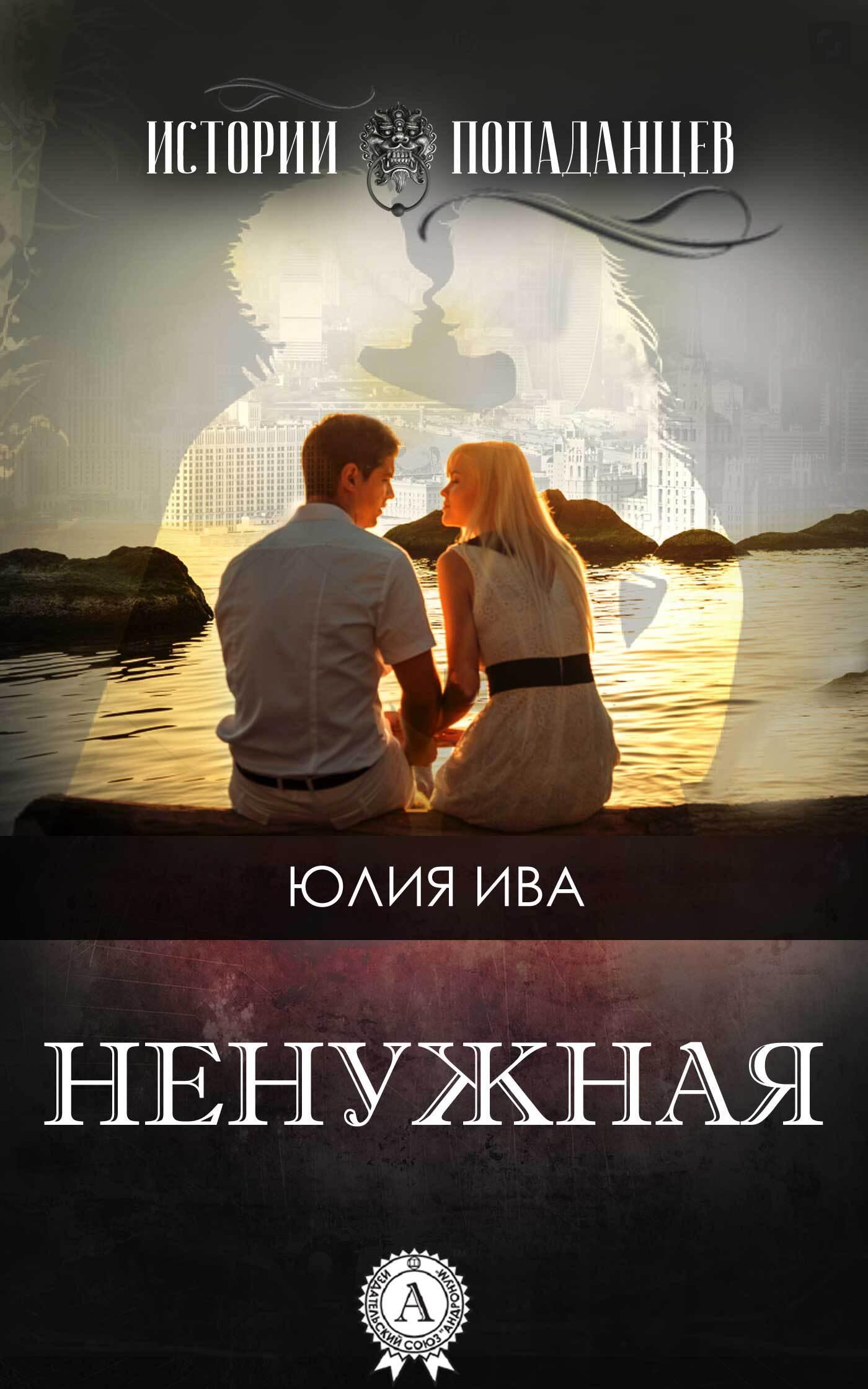 Юлия Ива Ненужная юлия владимировна бочкарёва её крест её вина её победа сборник