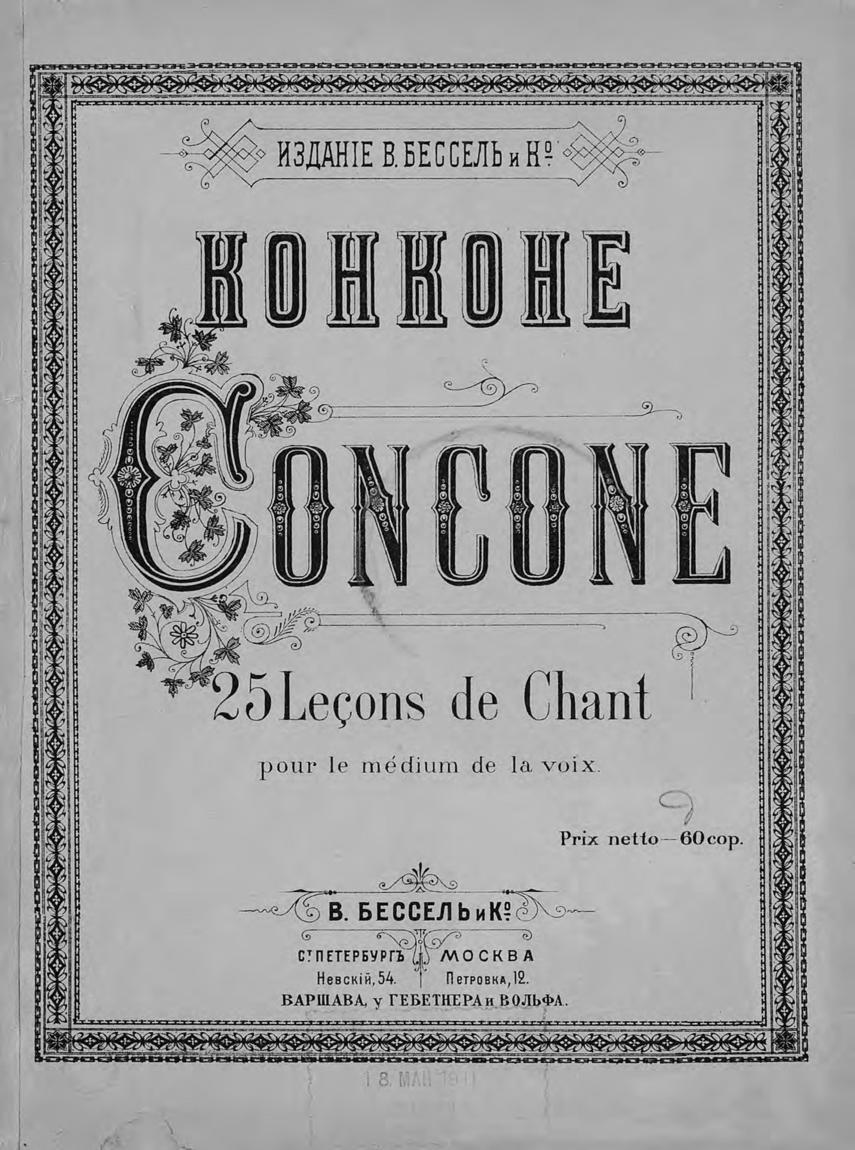 Джузеппе Конконе 25 Lecons de Chant pour le medium de la voix v der indy le chant de la cloche op 18