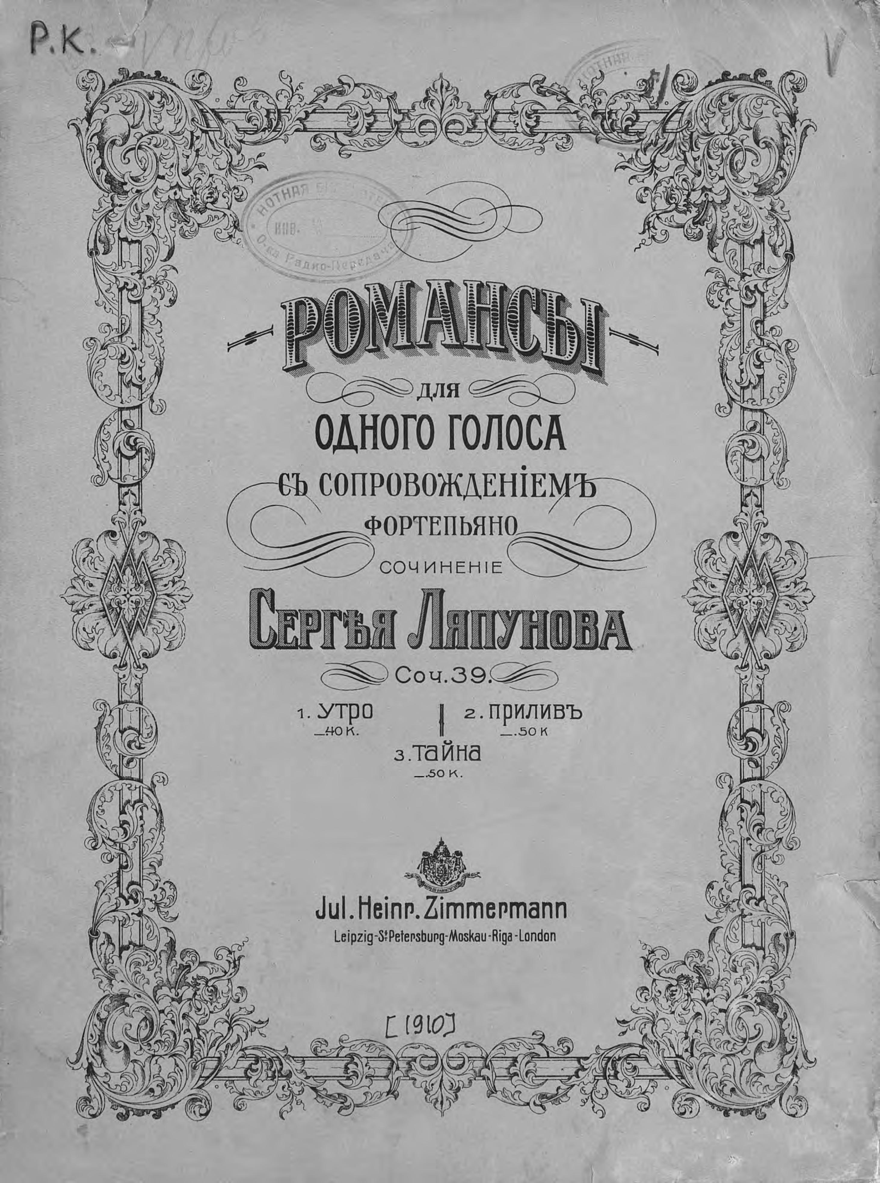 Сергей Михайлович Ляпунов Романсы для одного голоса с сопровождением фортепиано цена