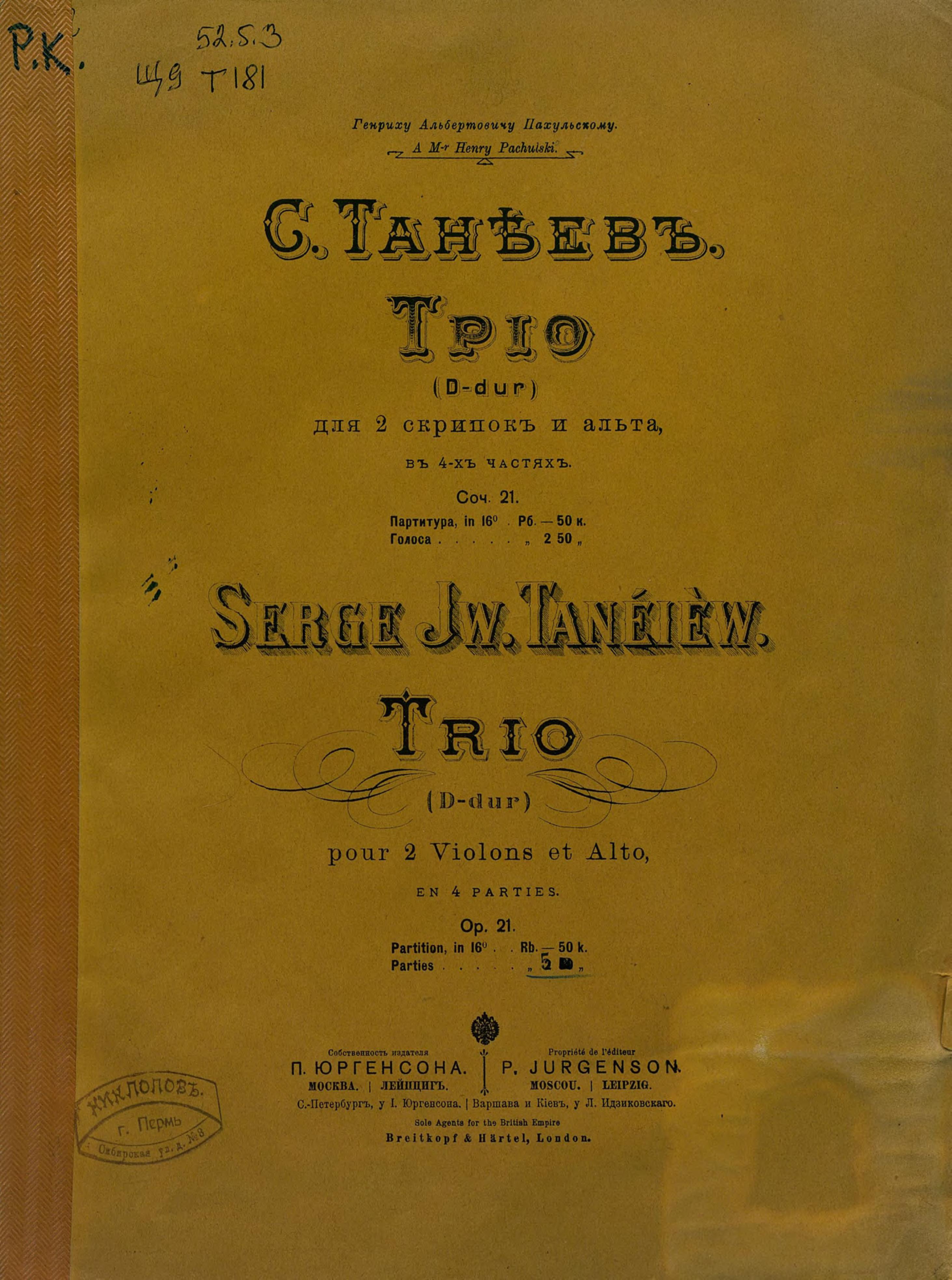 Сергей Иванович Танеев Трио D-dur для 2-х скрипок и альта в 4-х ч. александр сергеевич танеев шестой квартет b для двух скрипок альта и виолончели