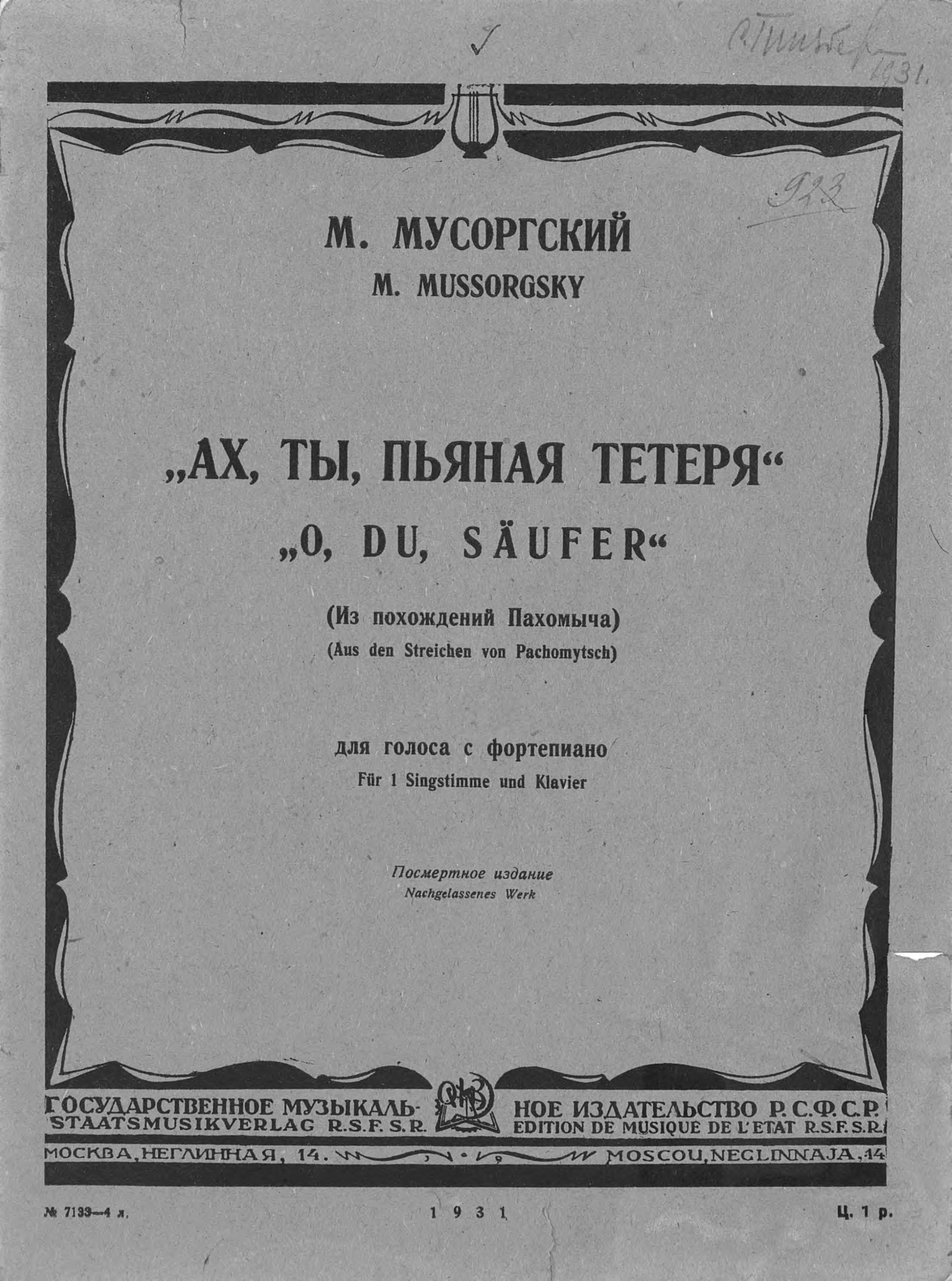 Модест Петрович Мусоргский Ах, ты, пьяная тетеря пьяная рулетка – подарок для шумной вечеринки