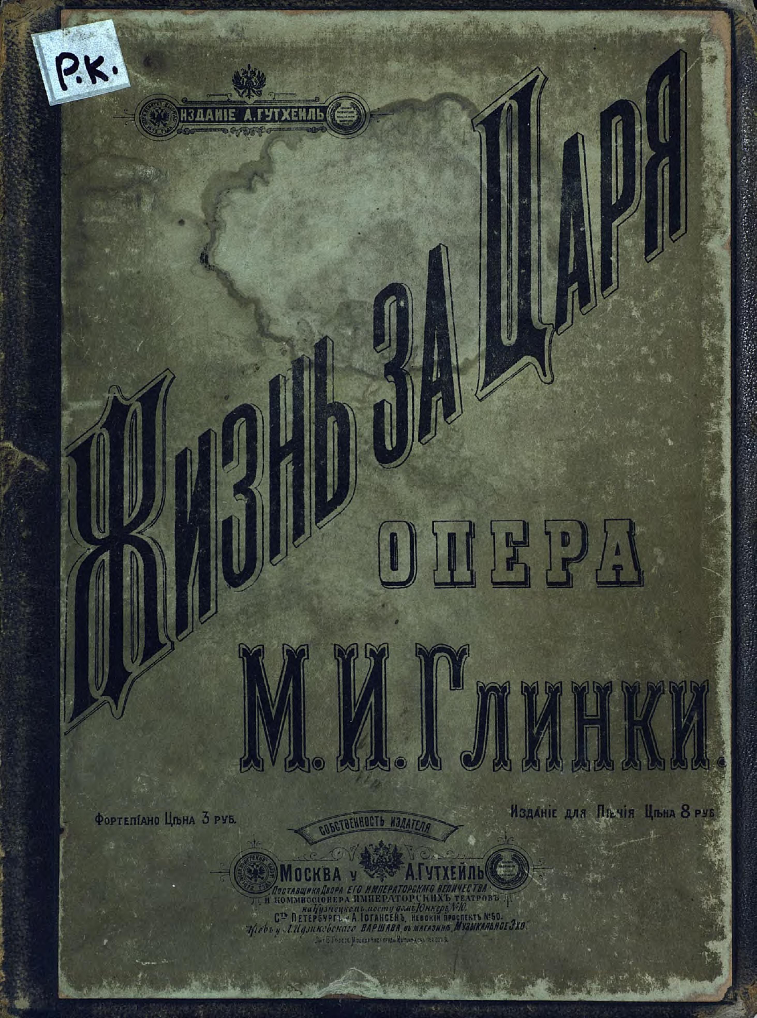 Михаил Иванович Глинка Жизнь за царя