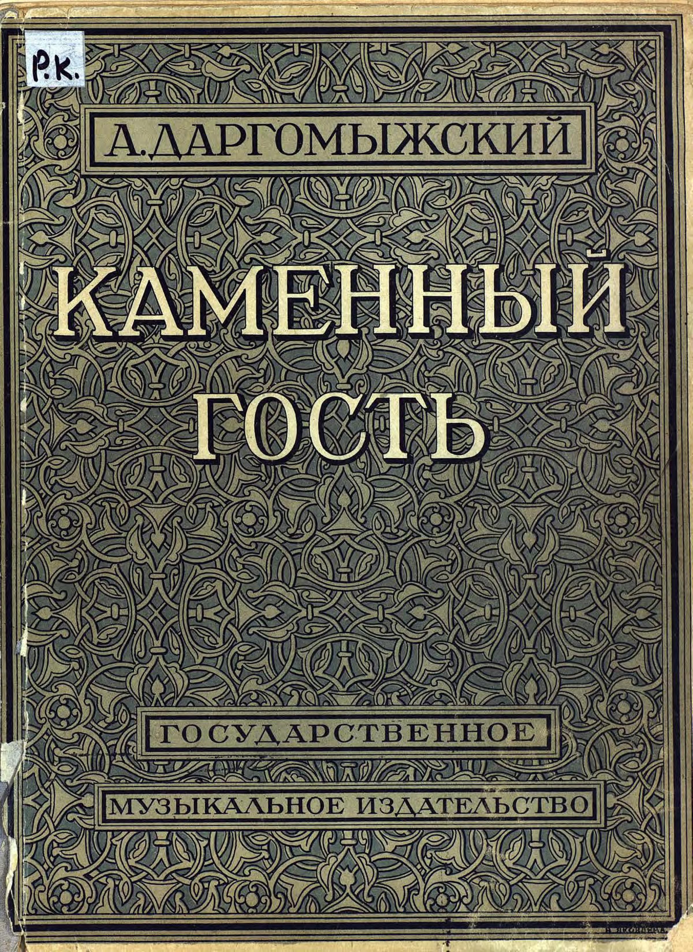 Александр Сергеевич Даргомыжский Каменный гость александр каменный александр каменный ходики