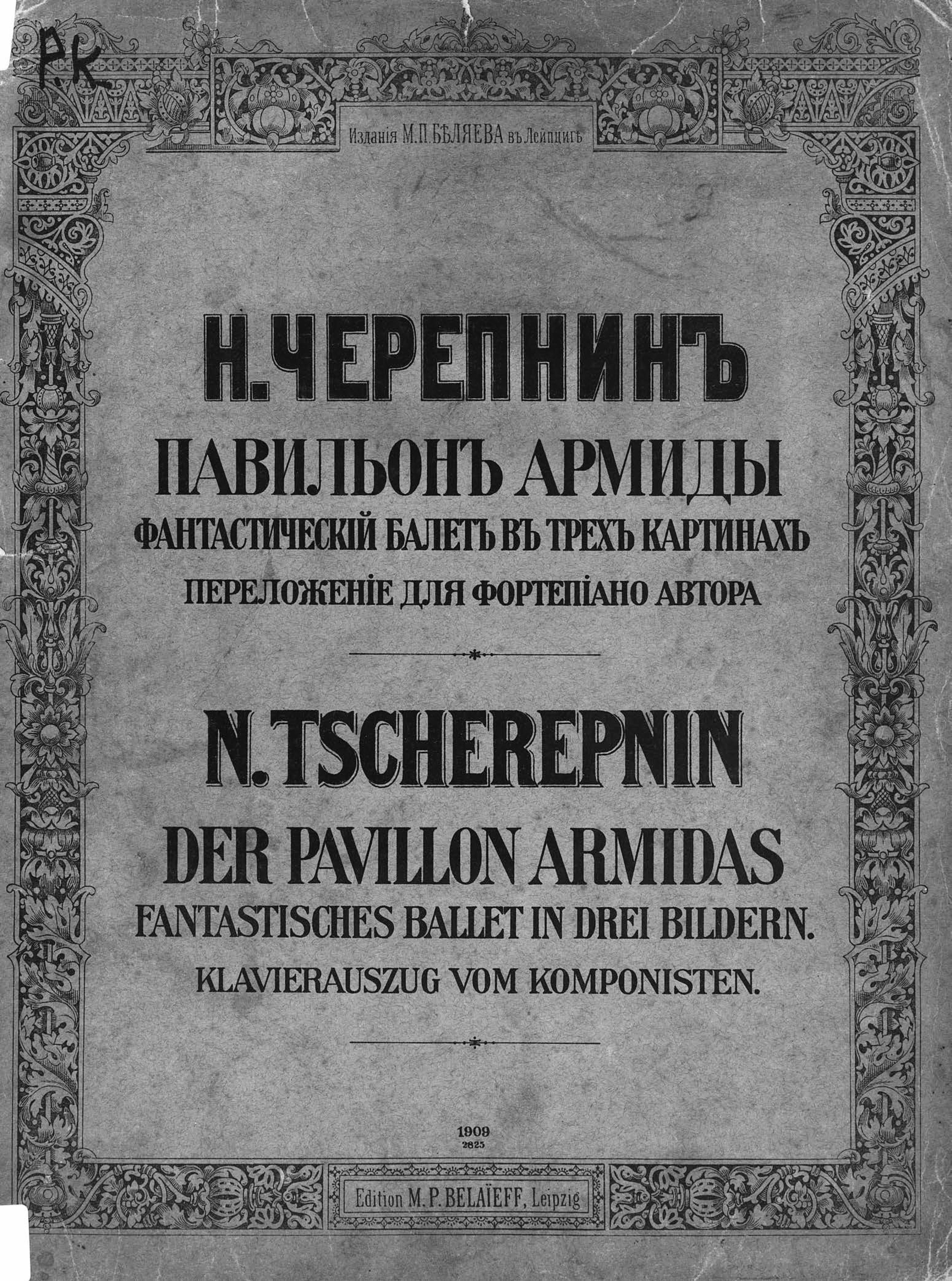 Николай Николаевич Черепнин Павильон Армиды цены