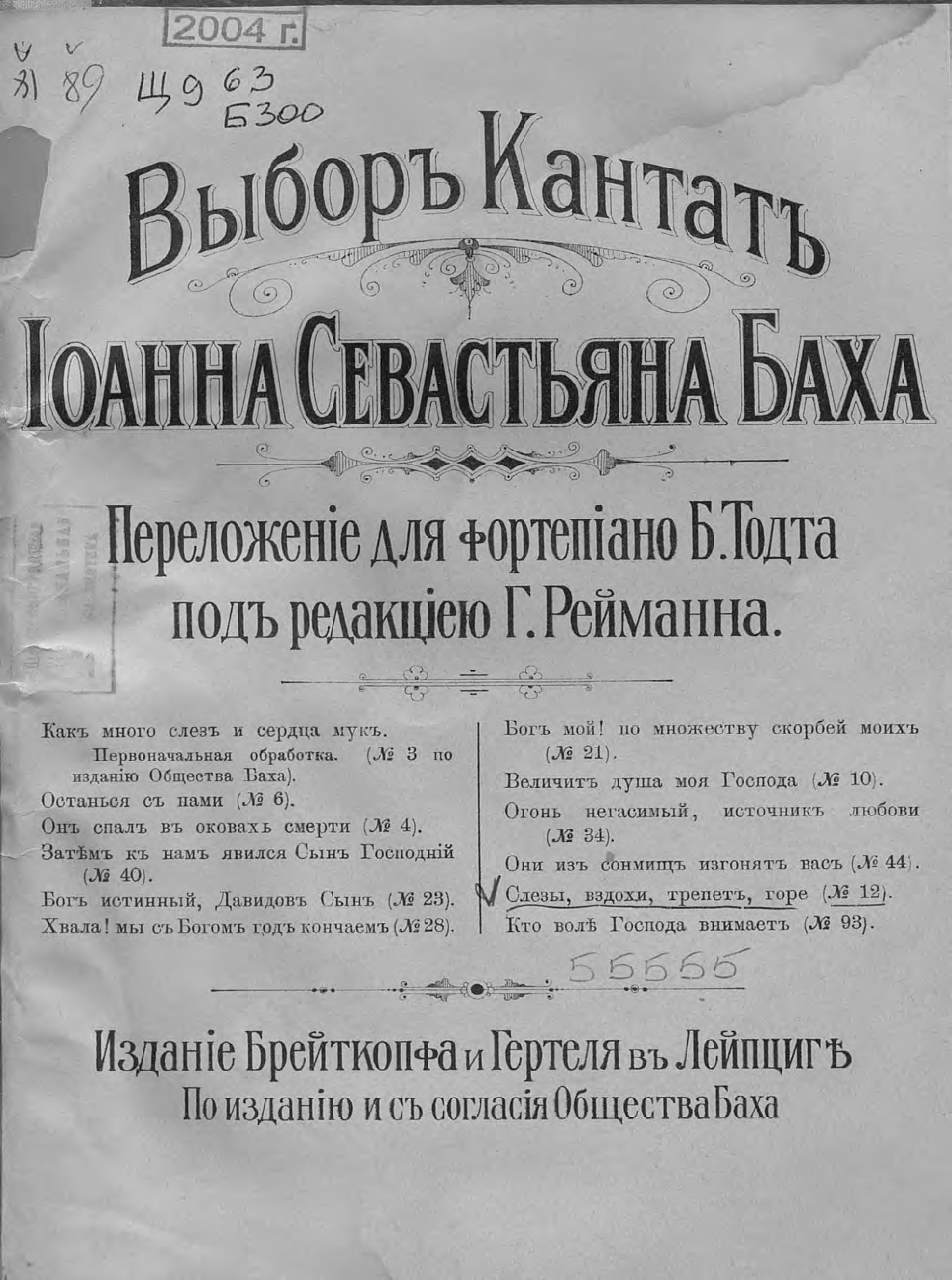 Иоганн Себастьян Бах Кантата № 12 масло себастьян