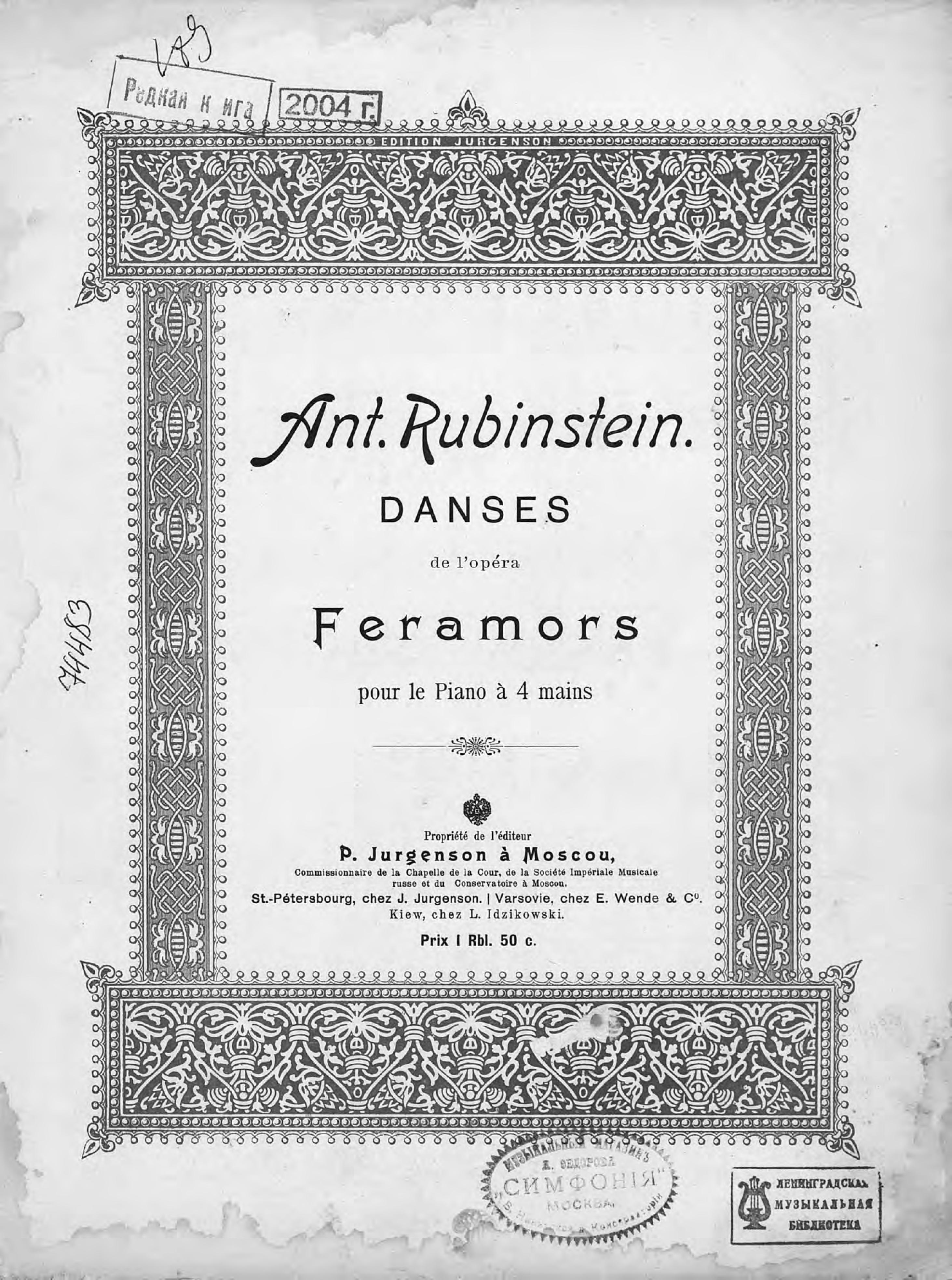 Антон Григорьевич Рубинштейн Танцы