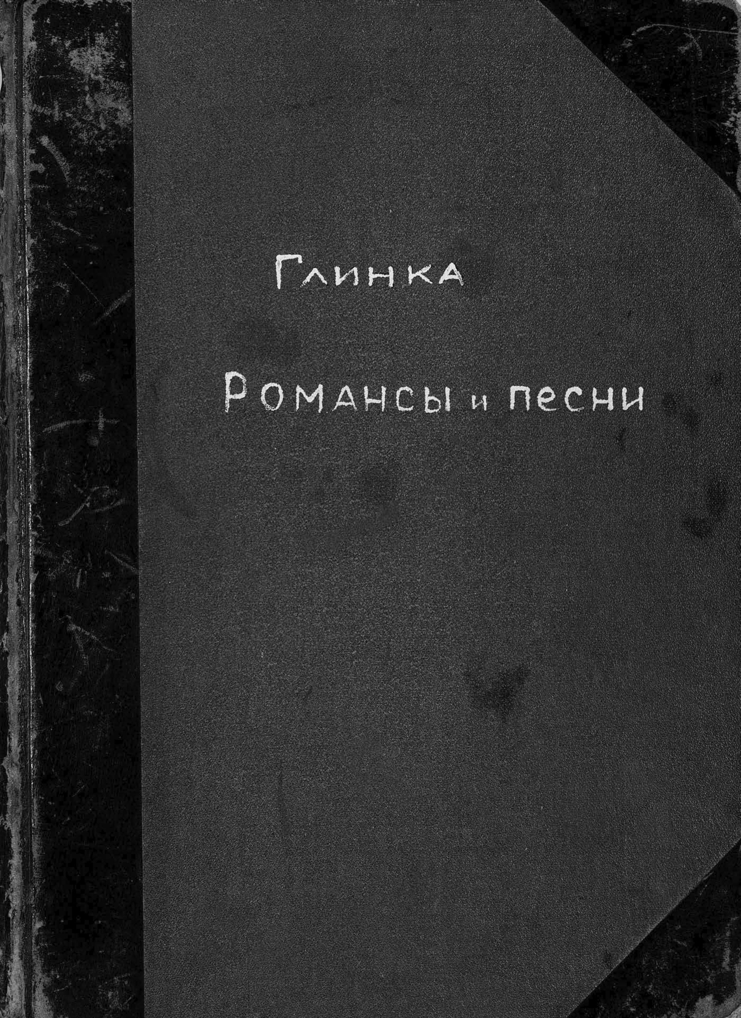 Михаил Иванович Глинка Романсы и песни М. Глинки михаил глинка классические русские романсы