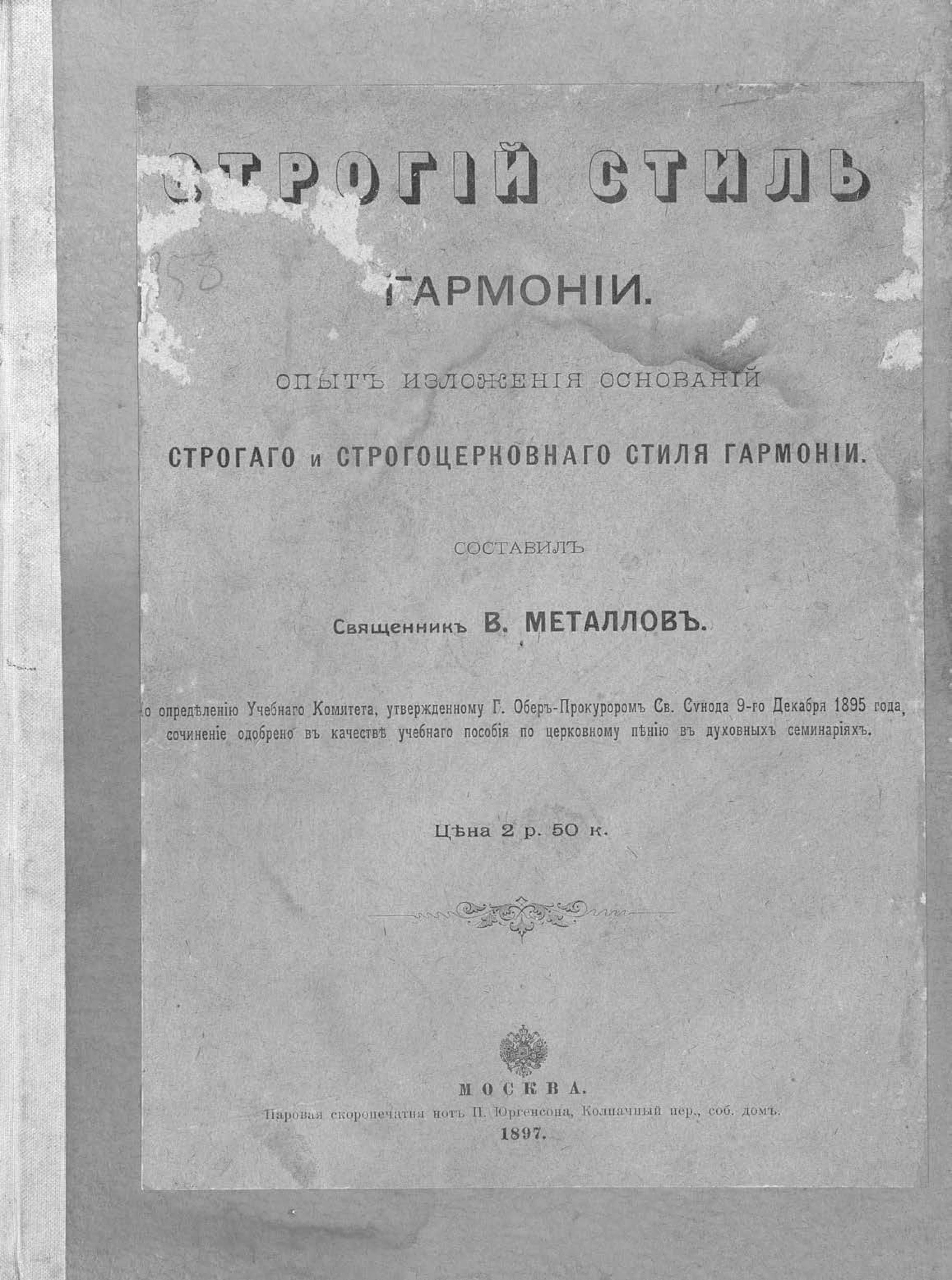 Металлов Василий Михайлович Строгий стиль гармонии василий фоос василий фоос королевский стиль