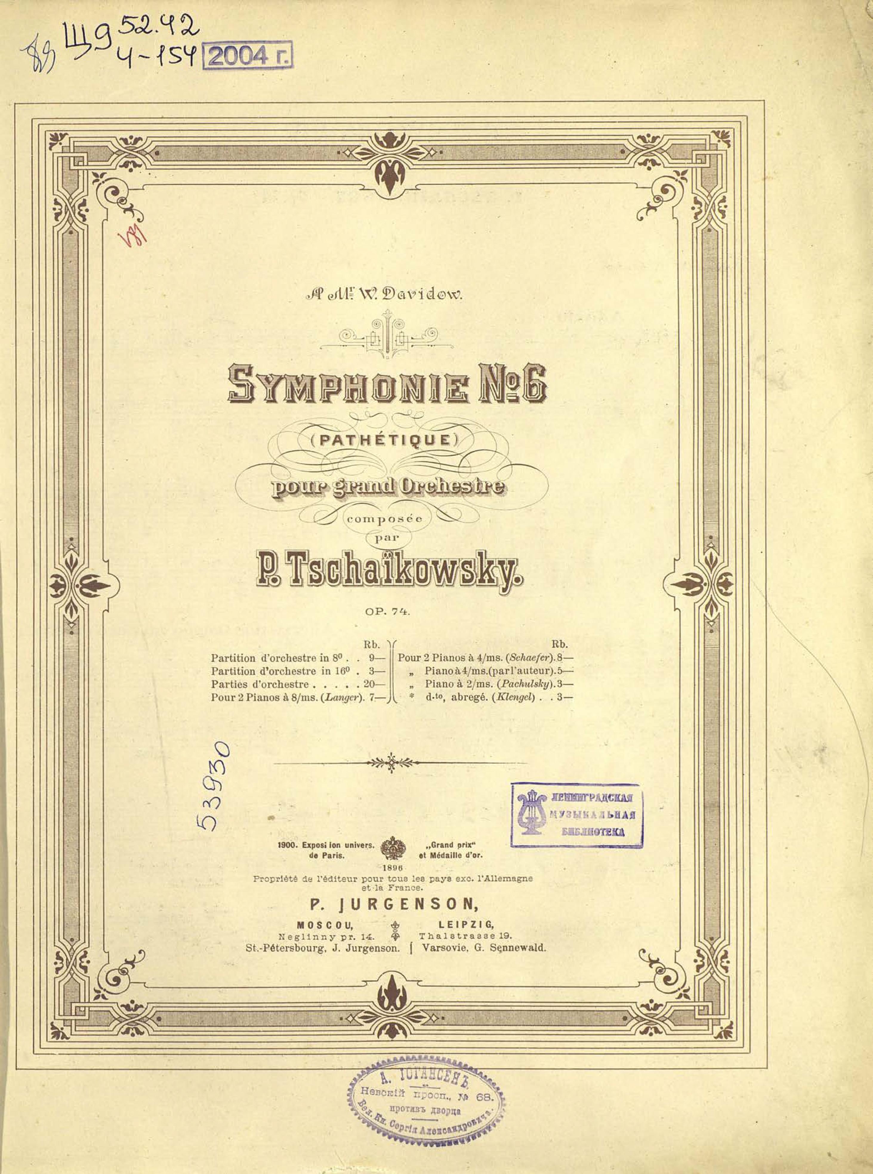 Петр Ильич Чайковский Symphonie № 6 (Pathetique) pour grand orchestre, сomp. par P. Tschaikowsky цена 2017