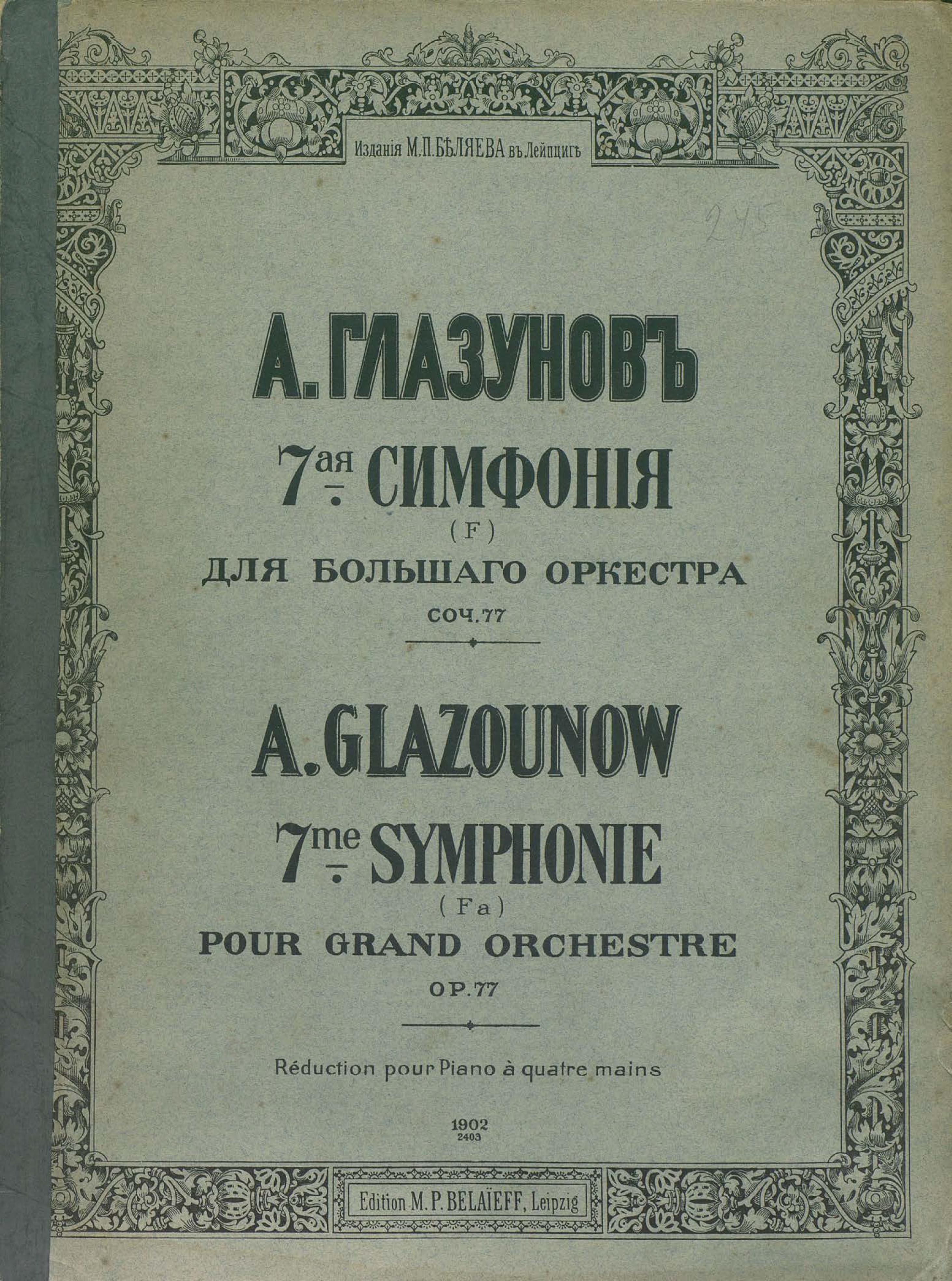 Александр Константинович Глазунов 7 симфония (F) для большого оркестра александр константинович глазунов времена года