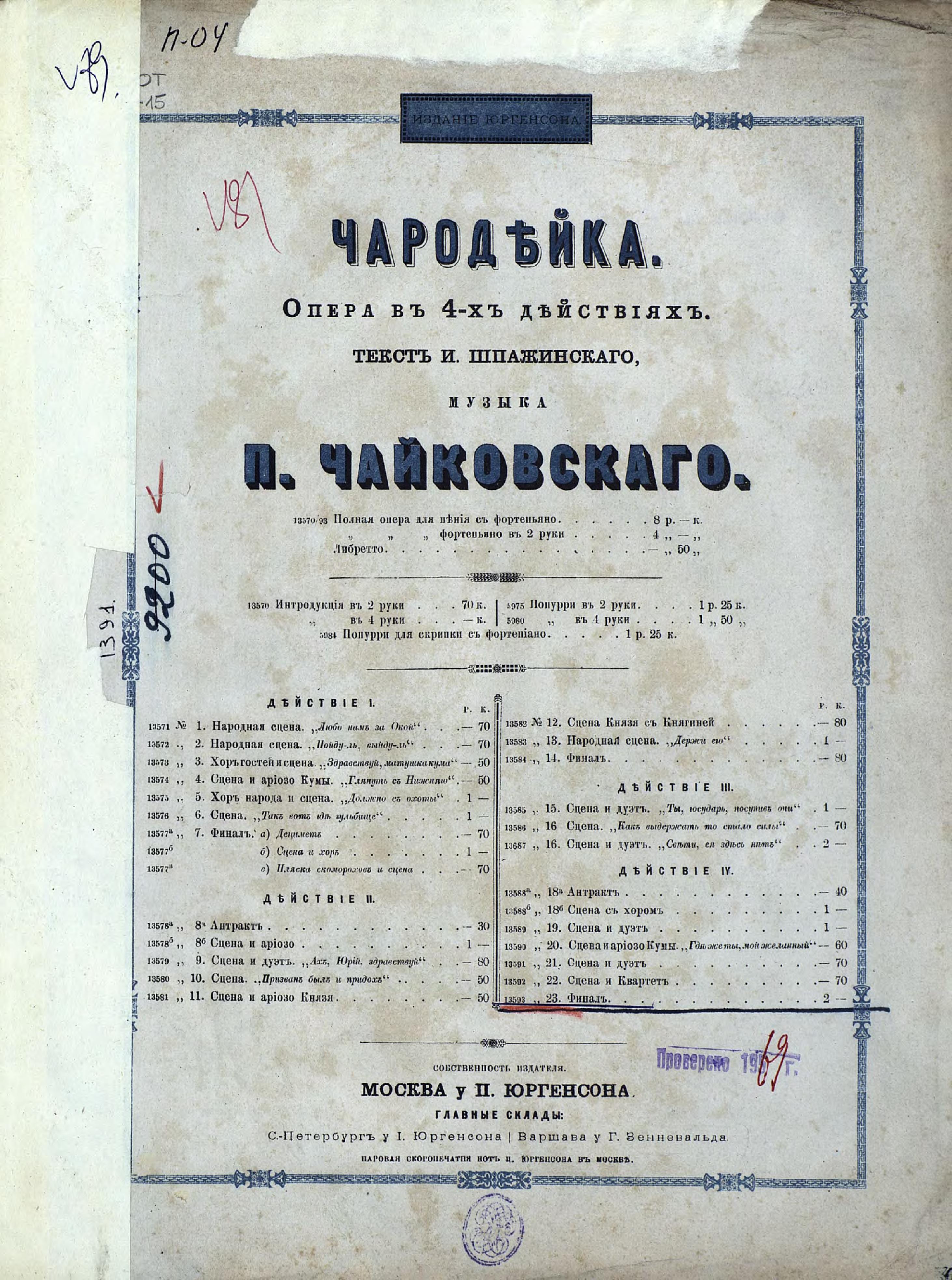 Петр Ильич Чайковский Финал (№ 23)