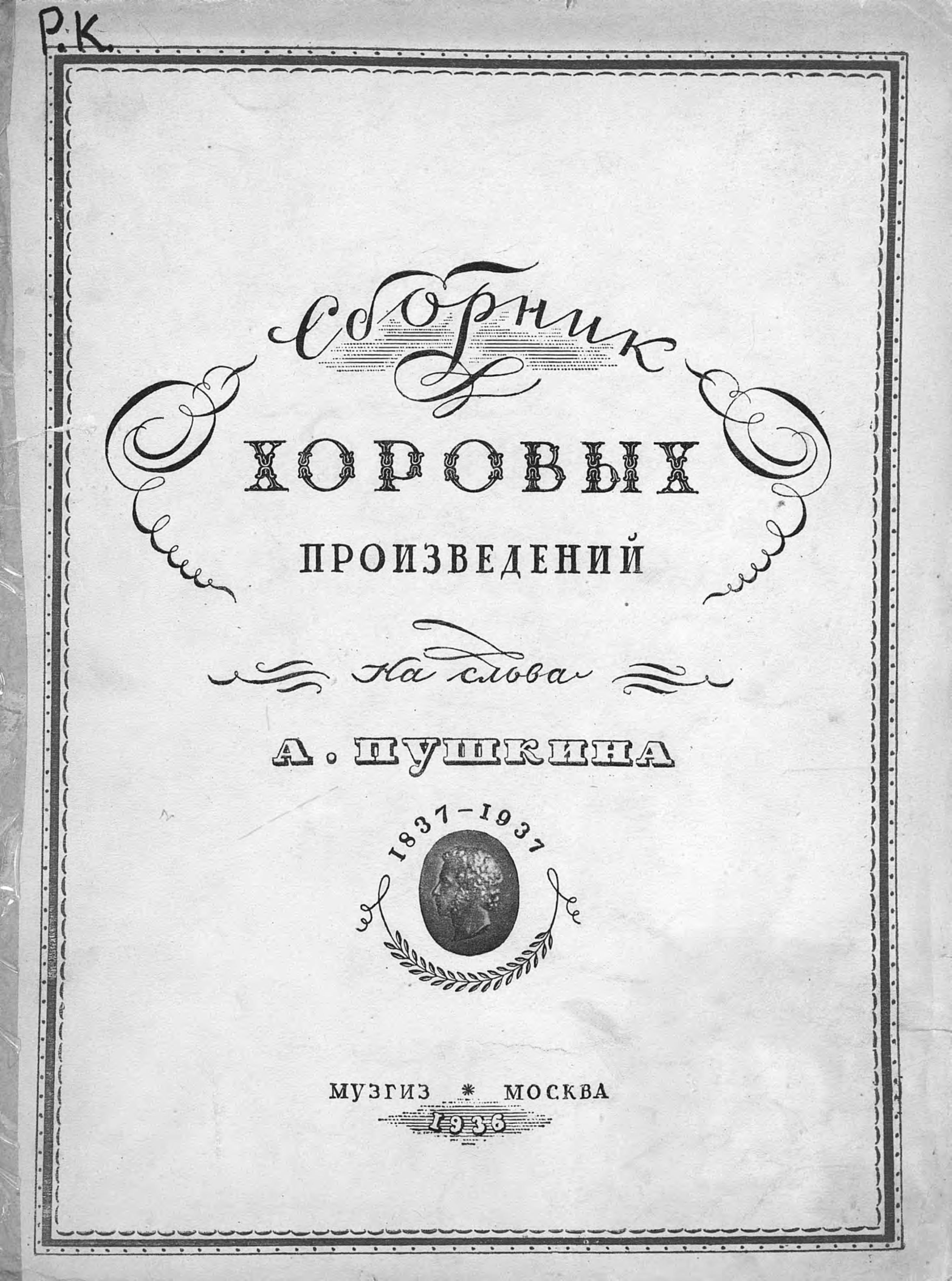 Народное творчество Сборник хоровых произведений сборник творчество