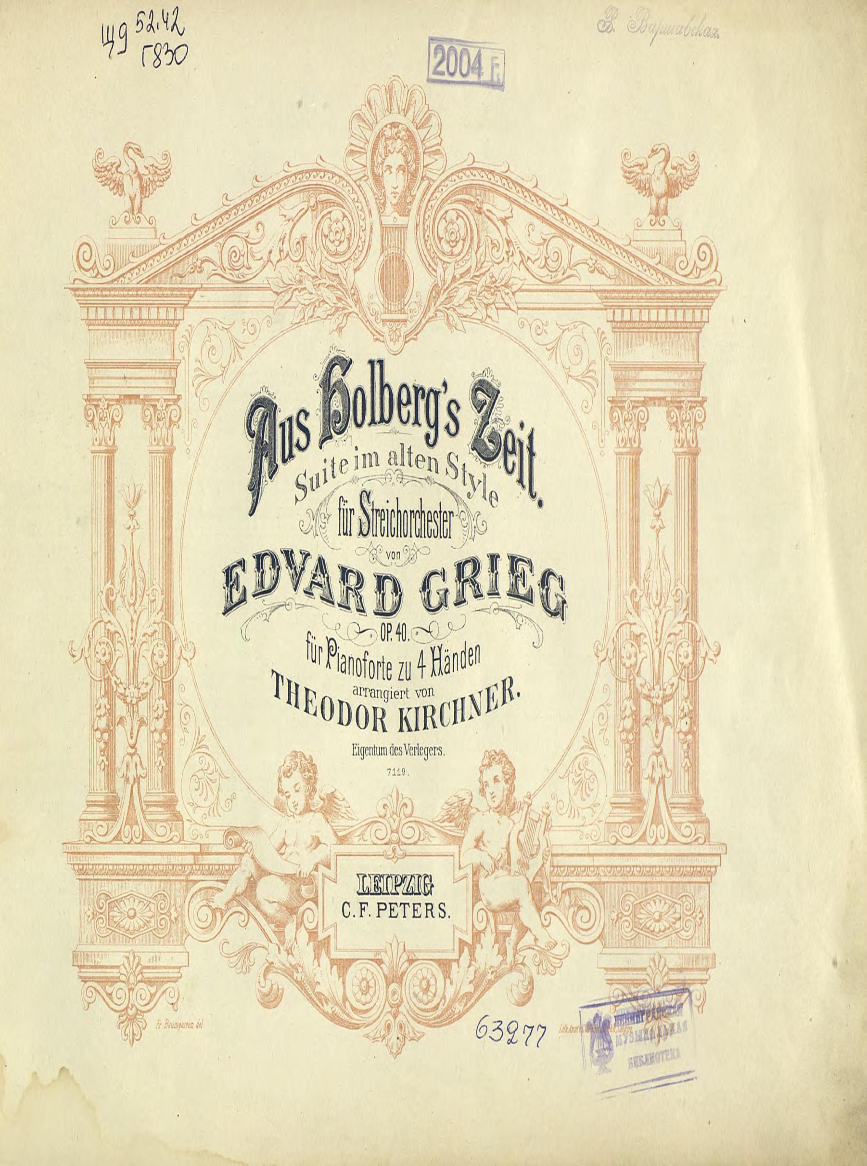 Эдвард Григ Aus Holberg's Zeit эдвард григ эдвард григ лирические пьесы для фортепиано тетрадь 9 сочинение 68 тетрадь 10 сочинение 71