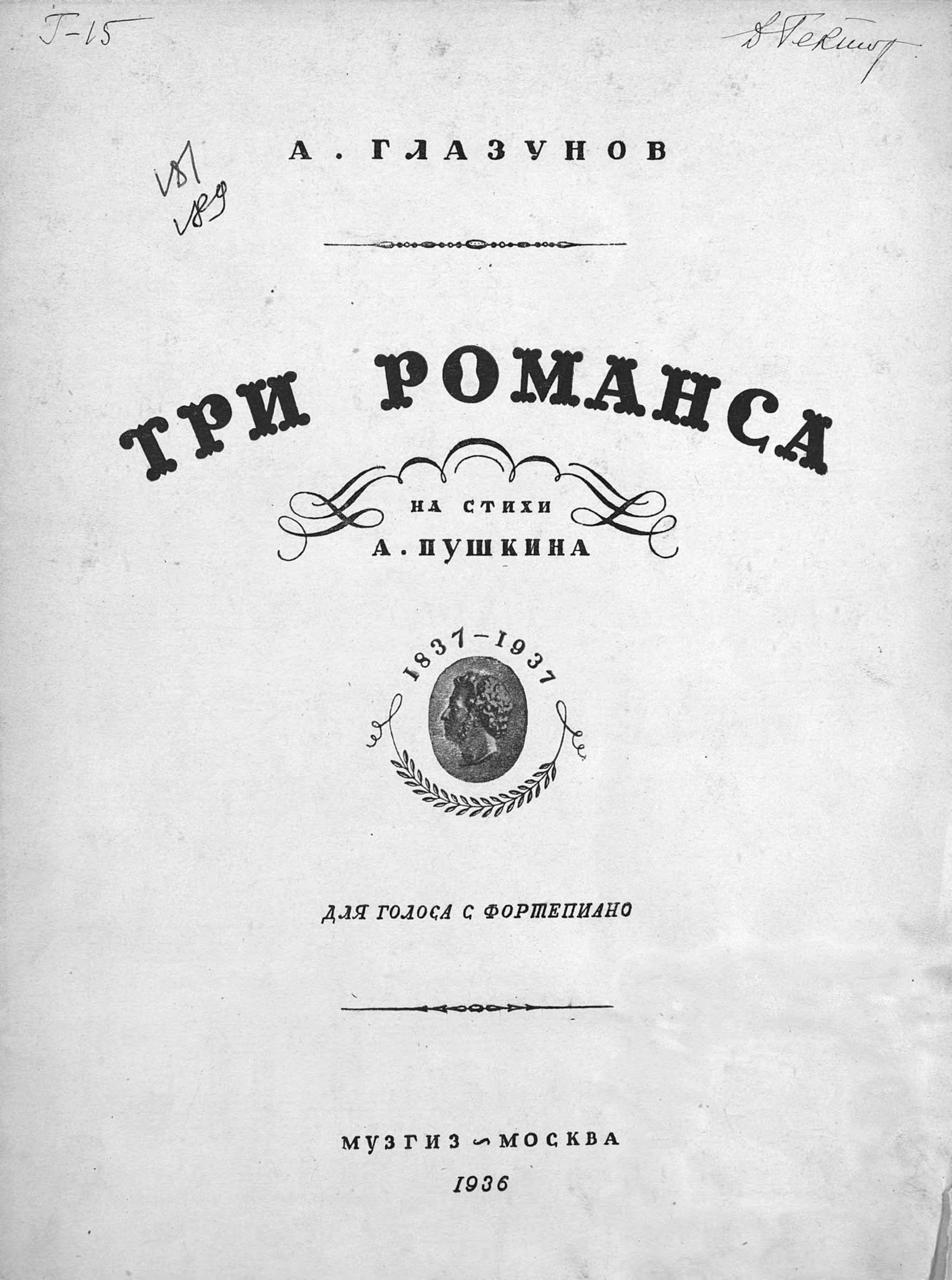 Александр Константинович Глазунов Три романса на стихи А. Пушкина все цены