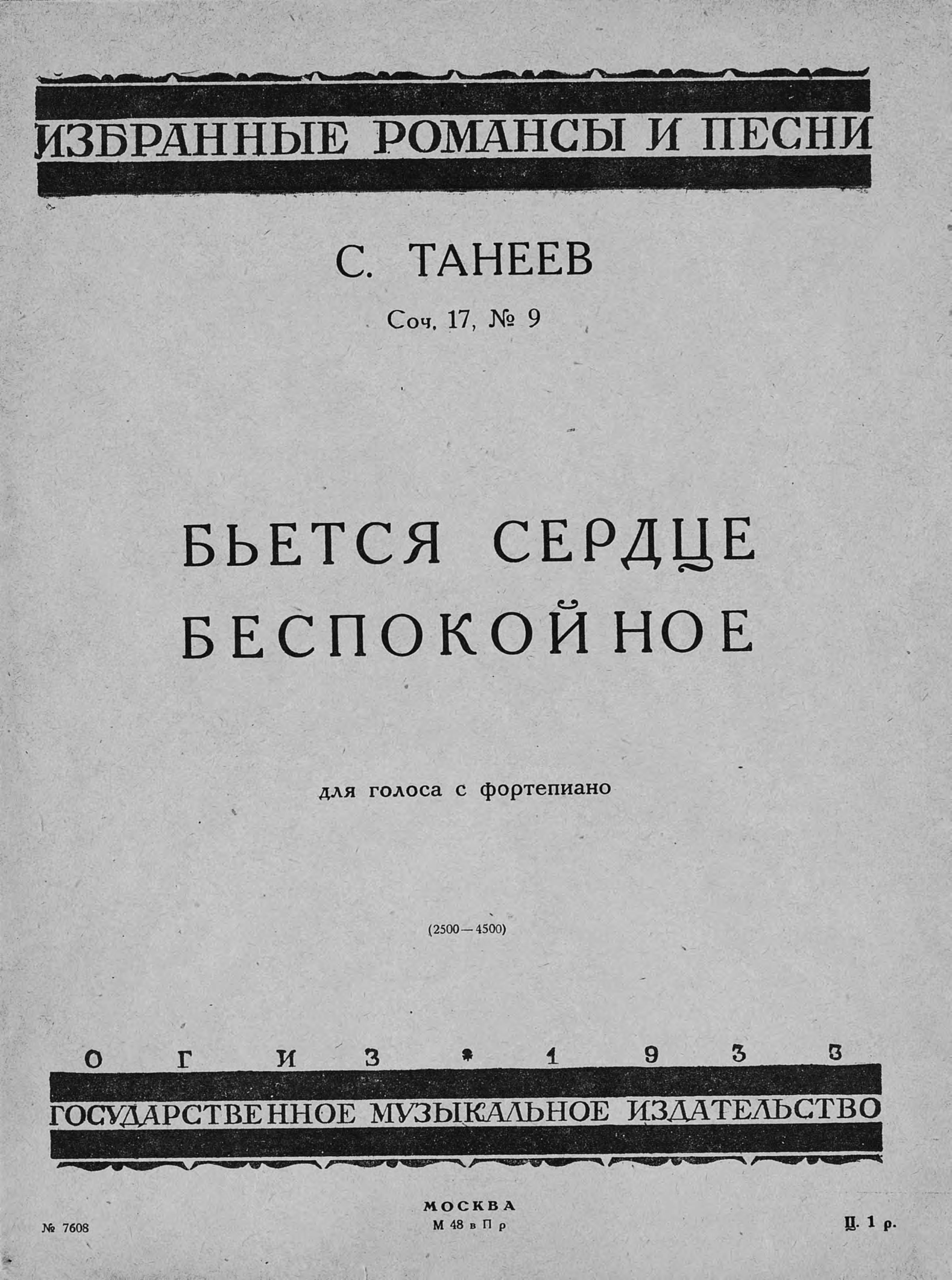 Сергей Иванович Танеев Бьется сердце беспокойное цены