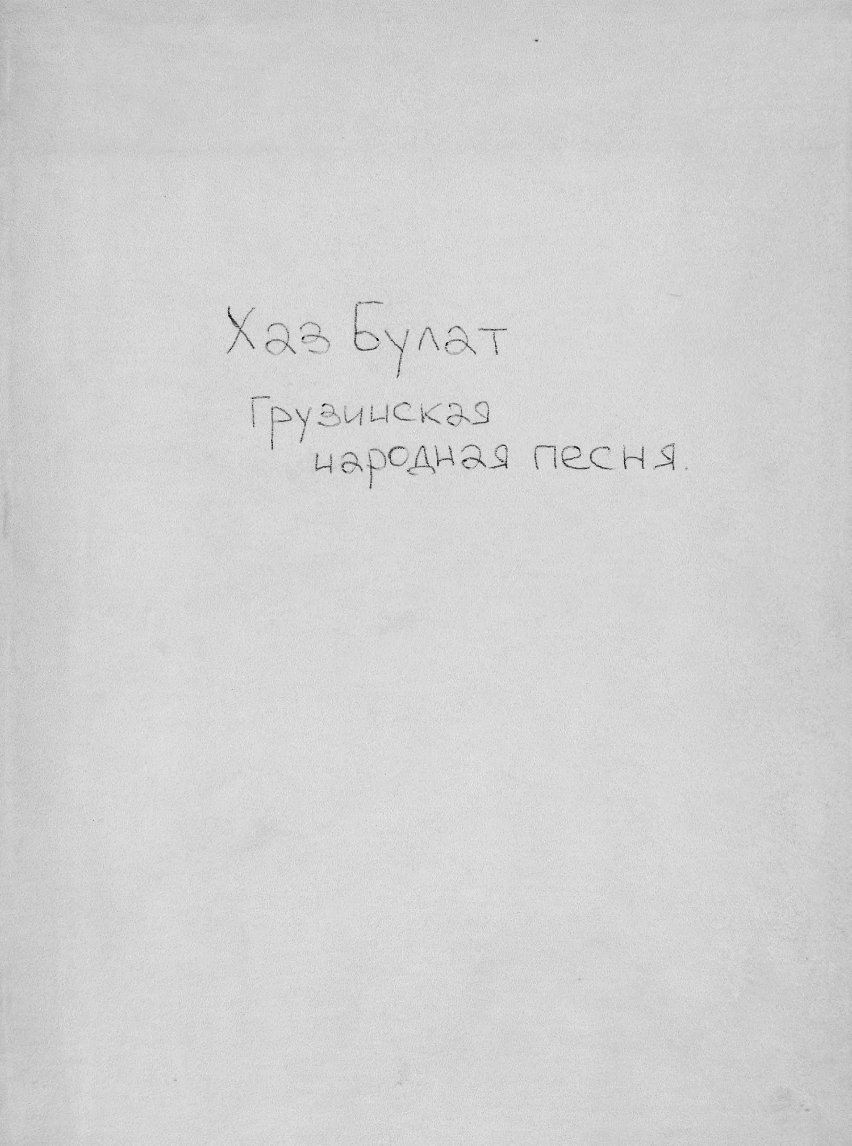 Народное творчество Хаз-Булат русское народное творчество