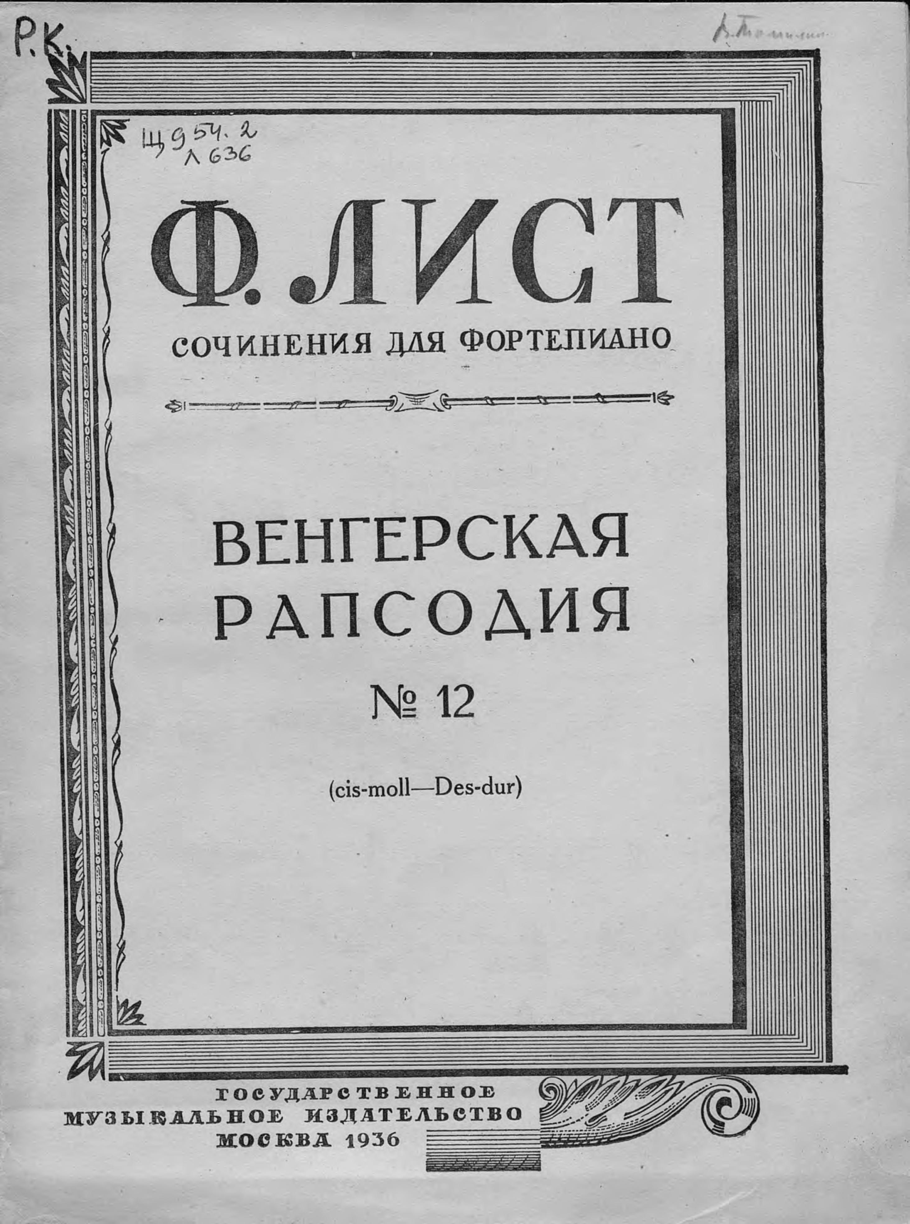 Ференц Лист Венгерская рапсодия № 12 (cis-moll-Des-dur) венгерская рапсодия клавир трио элегия 2019 10 09t19 00