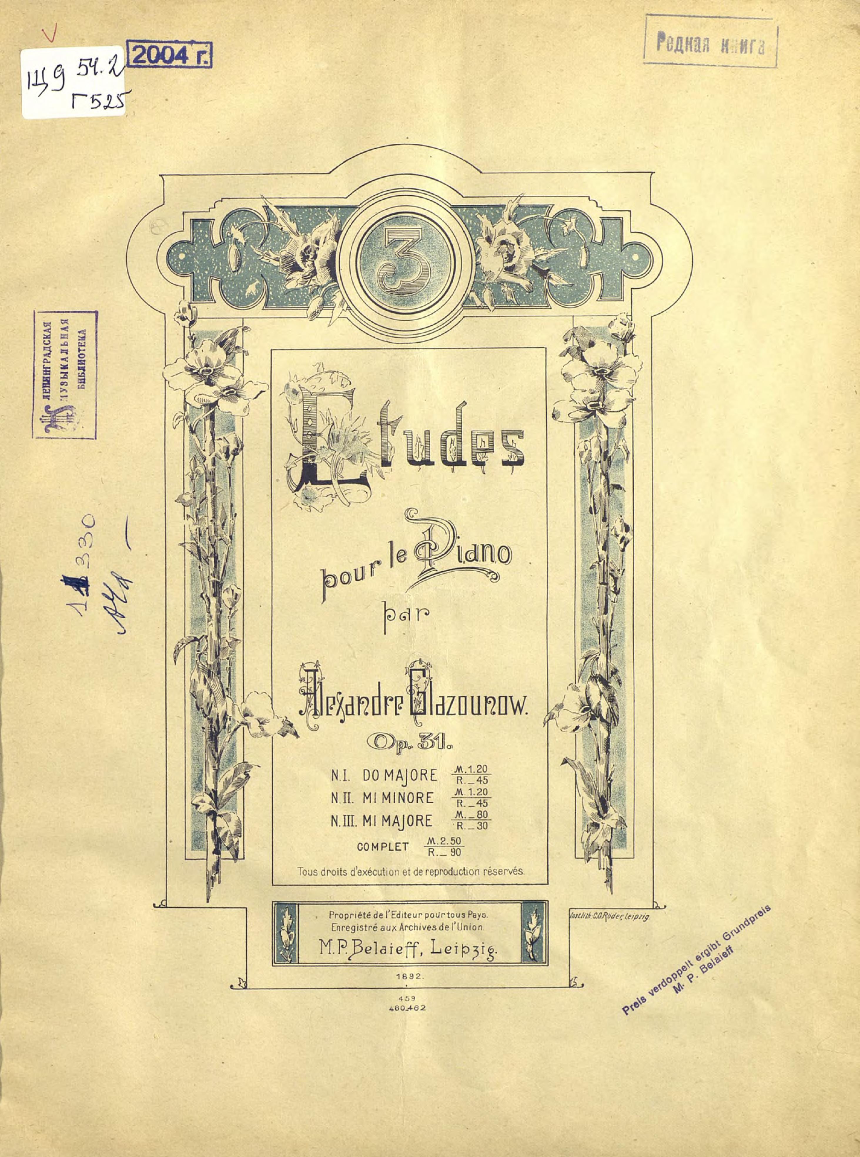 Александр Константинович Глазунов 3 этюда для фортепиано все цены