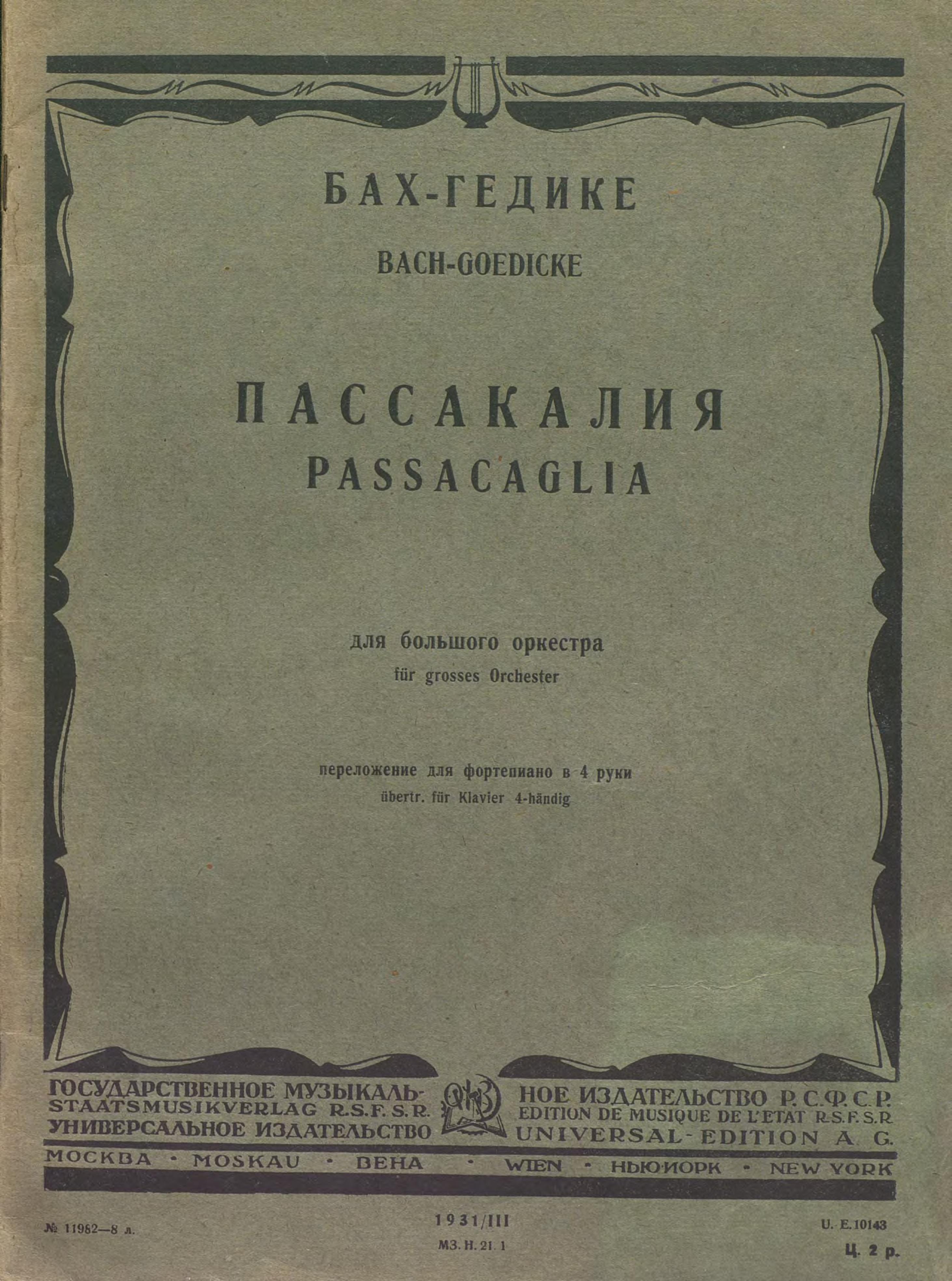 цены на Иоганн Себастьян Бах Пассакалия для большого оркестра  в интернет-магазинах