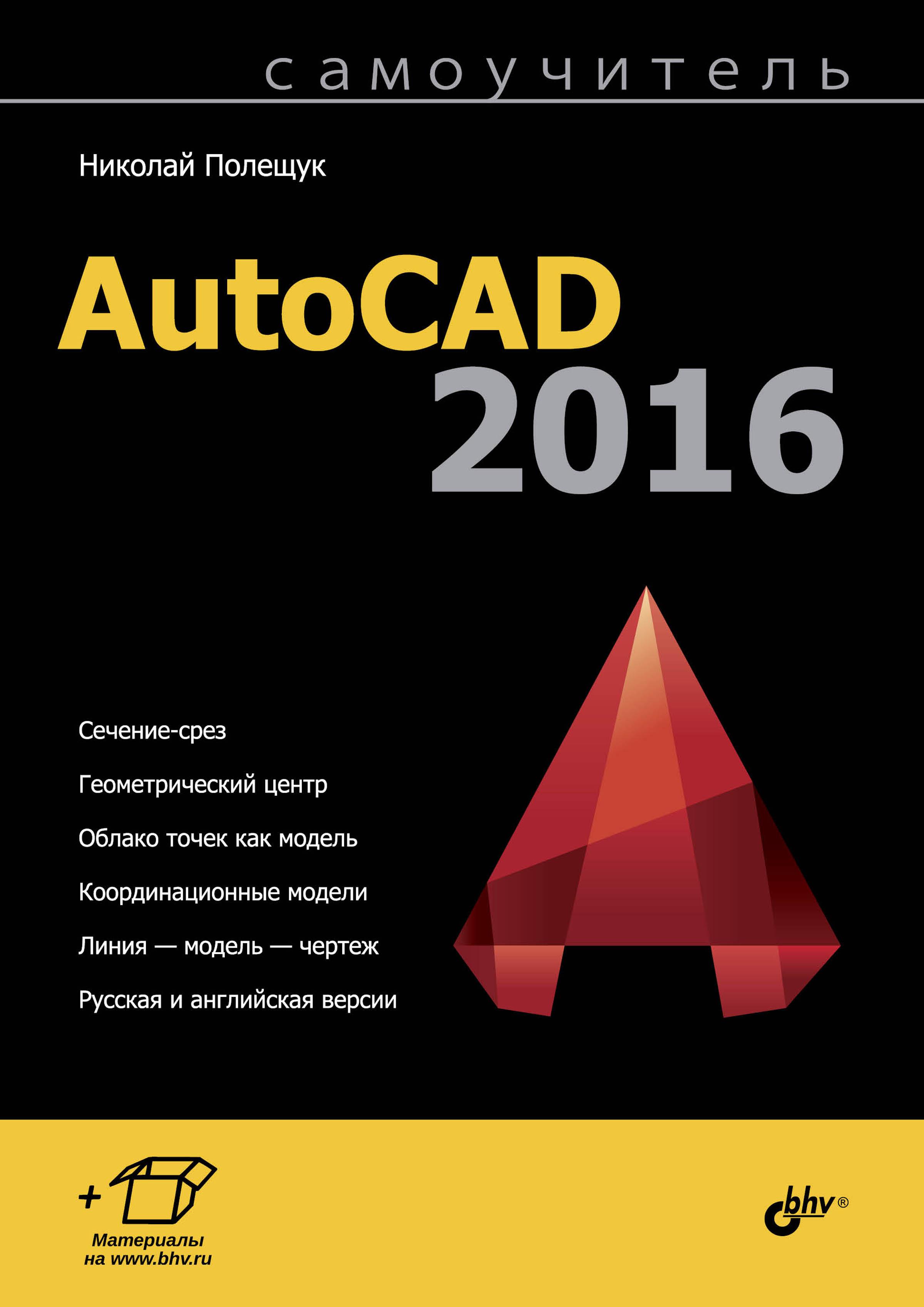 Николай Полещук Самоучитель AutoCAD 2016 николай полещук самоучитель autocad 2014