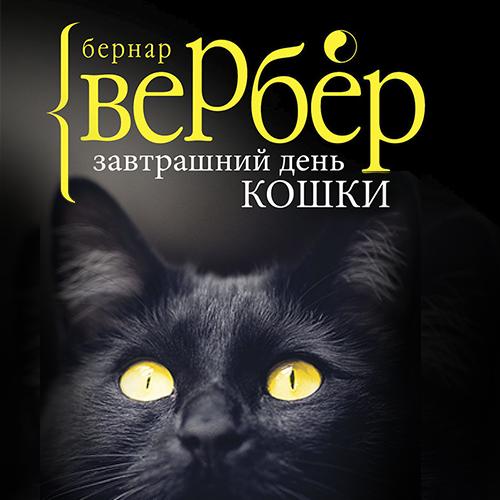 Бернар Вербер Завтрашний день кошки бернар вербер новая энциклопедия относительного и абсолютного знания