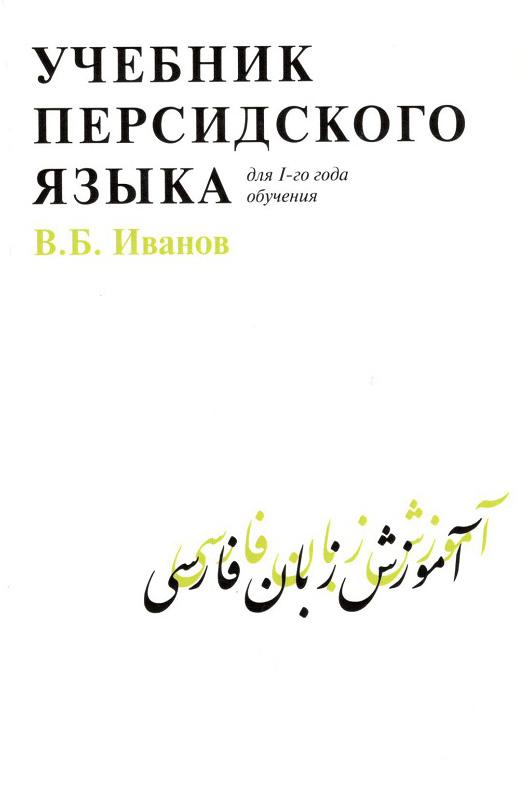 В. Б. Иванов Учебник персидского языка для 1 года обучения с а кузьмин учебник арабского языка для первого года обучения