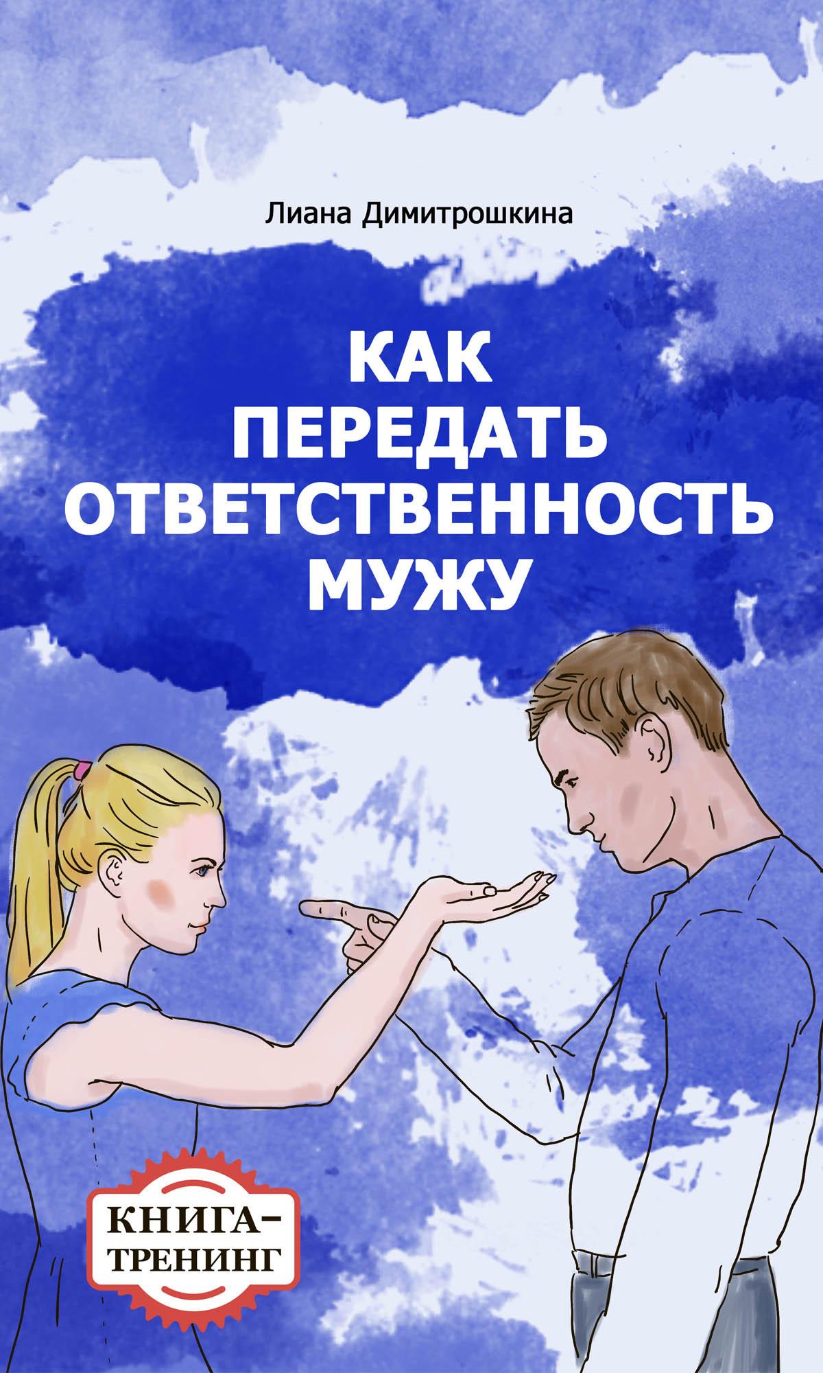 Лиана Димитрошкина Как передать ответственность мужу. Книга-тренинг иван гайдаенко оливы горят