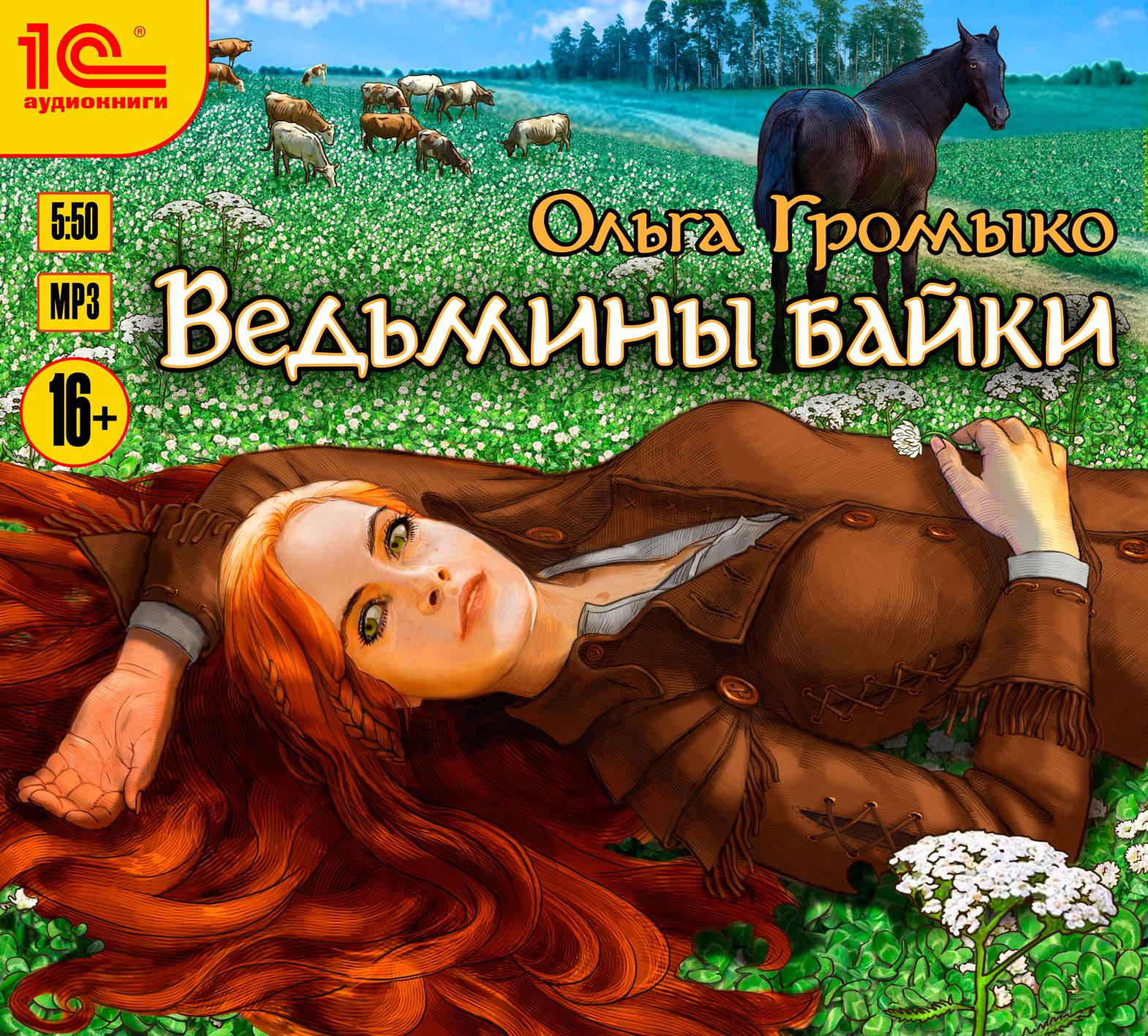 Ольга Громыко Ведьмины байки