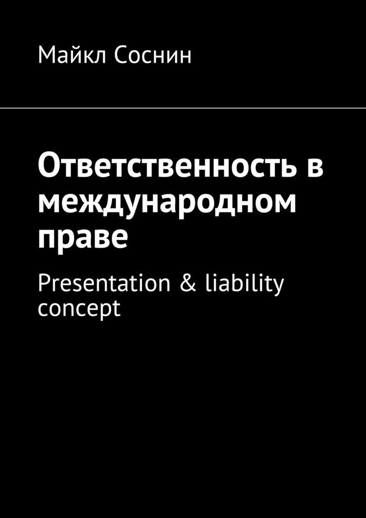 Майкл Соснин Ответственность в международном праве. Presentation & liability concept